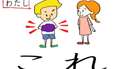 日本語教師ピック「これ」