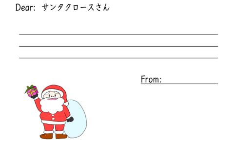 サンタさんへの手紙テンプレート