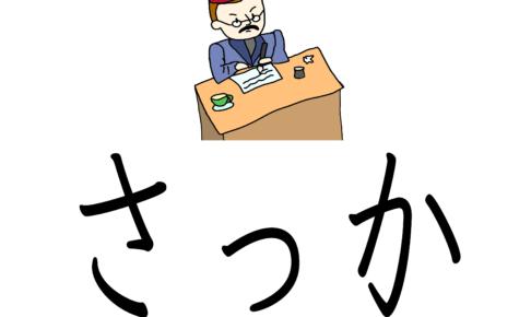 促音を教える【作家】
