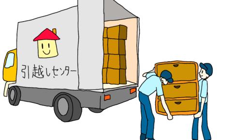 イラスト【引っ越し】