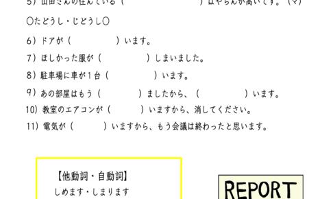 みんなの日本語29課-ワークシート