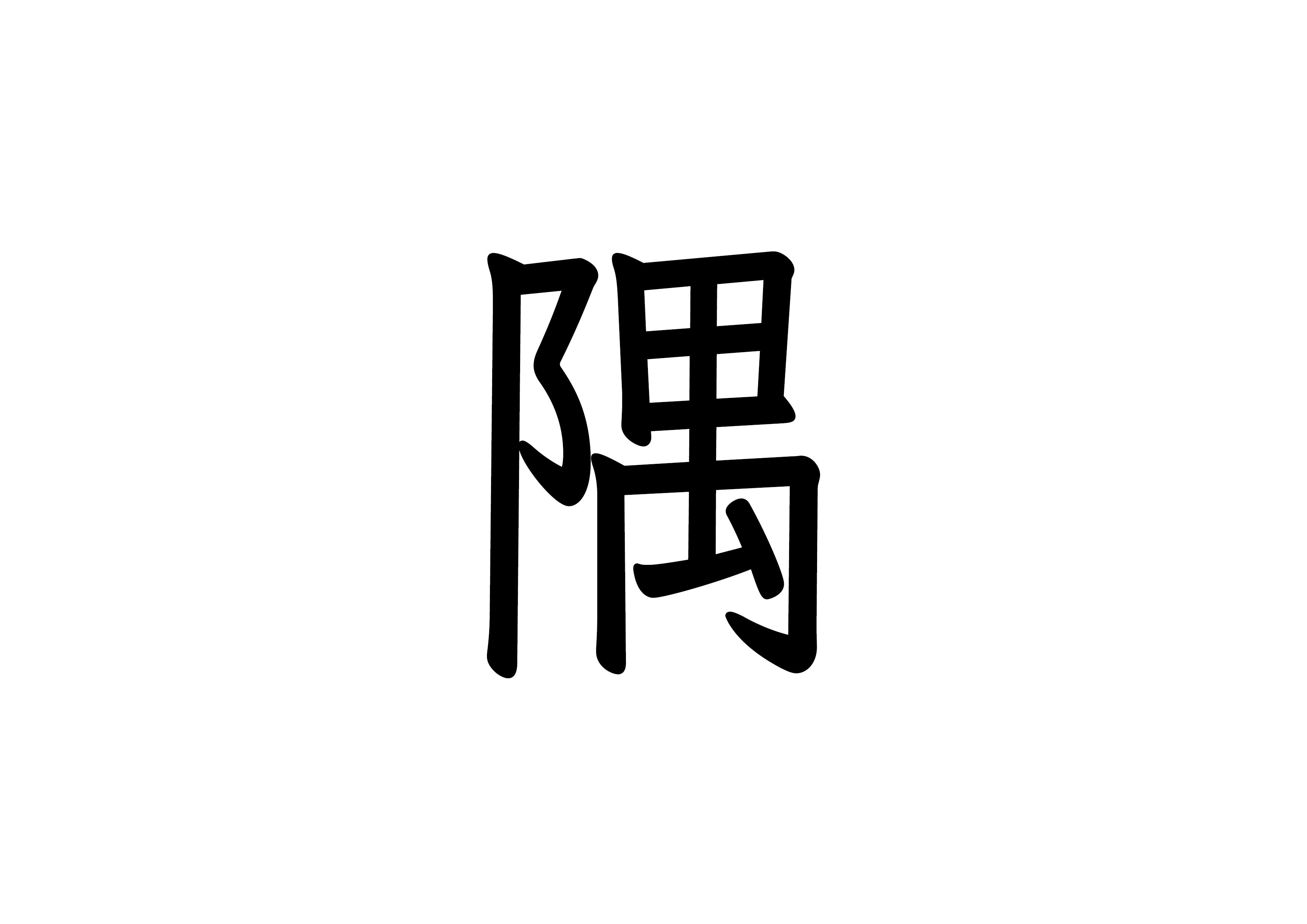 30課文字カード【隅】