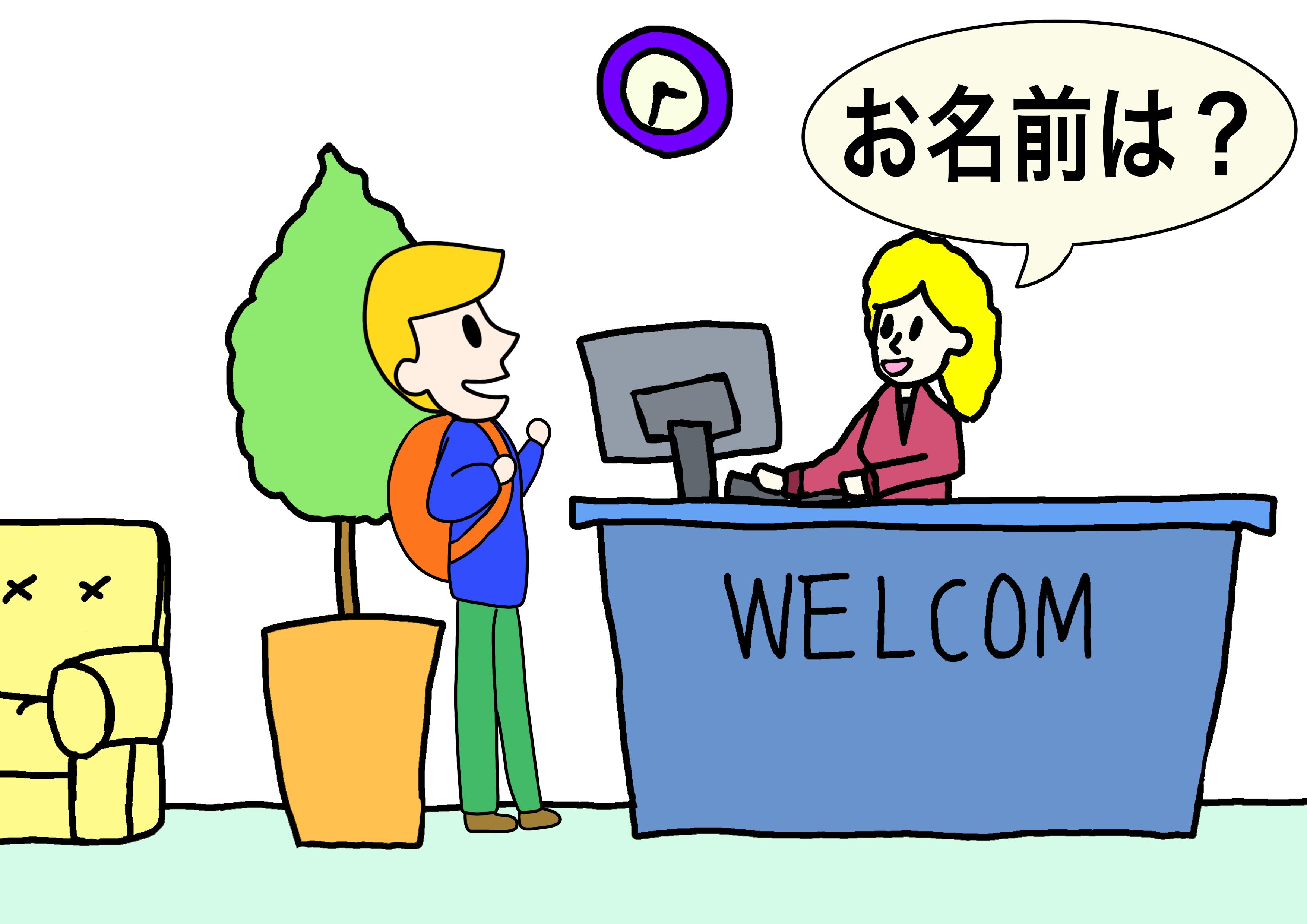 49課イラスト【受付/お名前は?/おっしゃいますか】