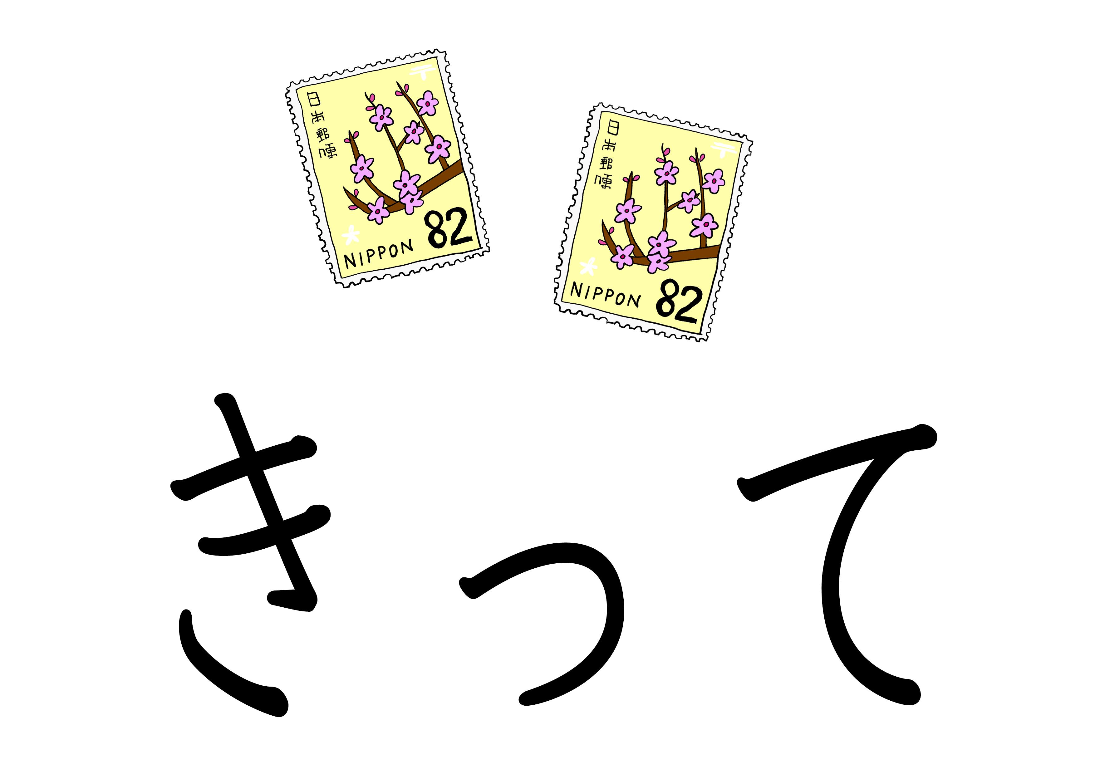 ひらがなイラスト【切手】