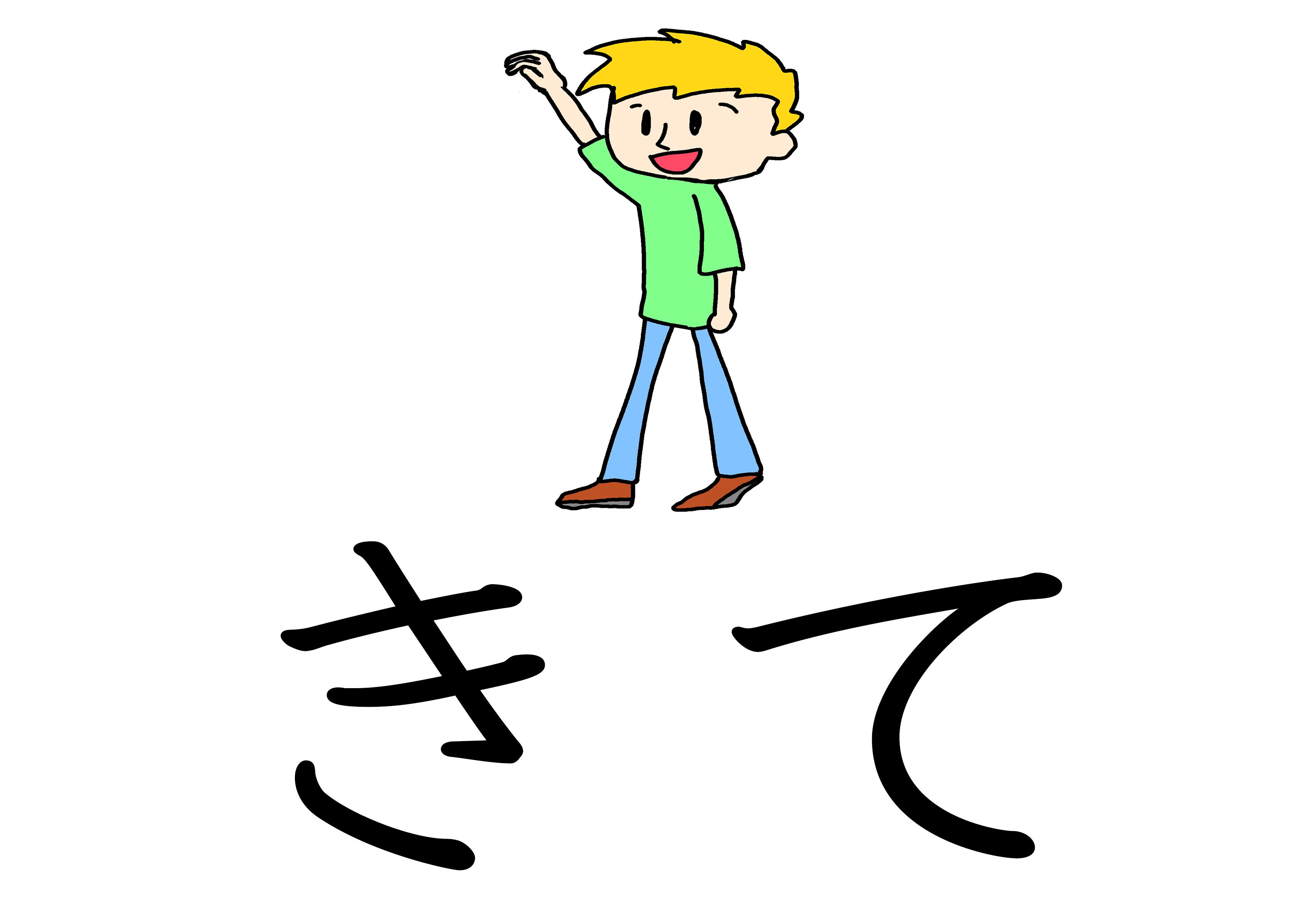 ひらがなイラスト【きて】