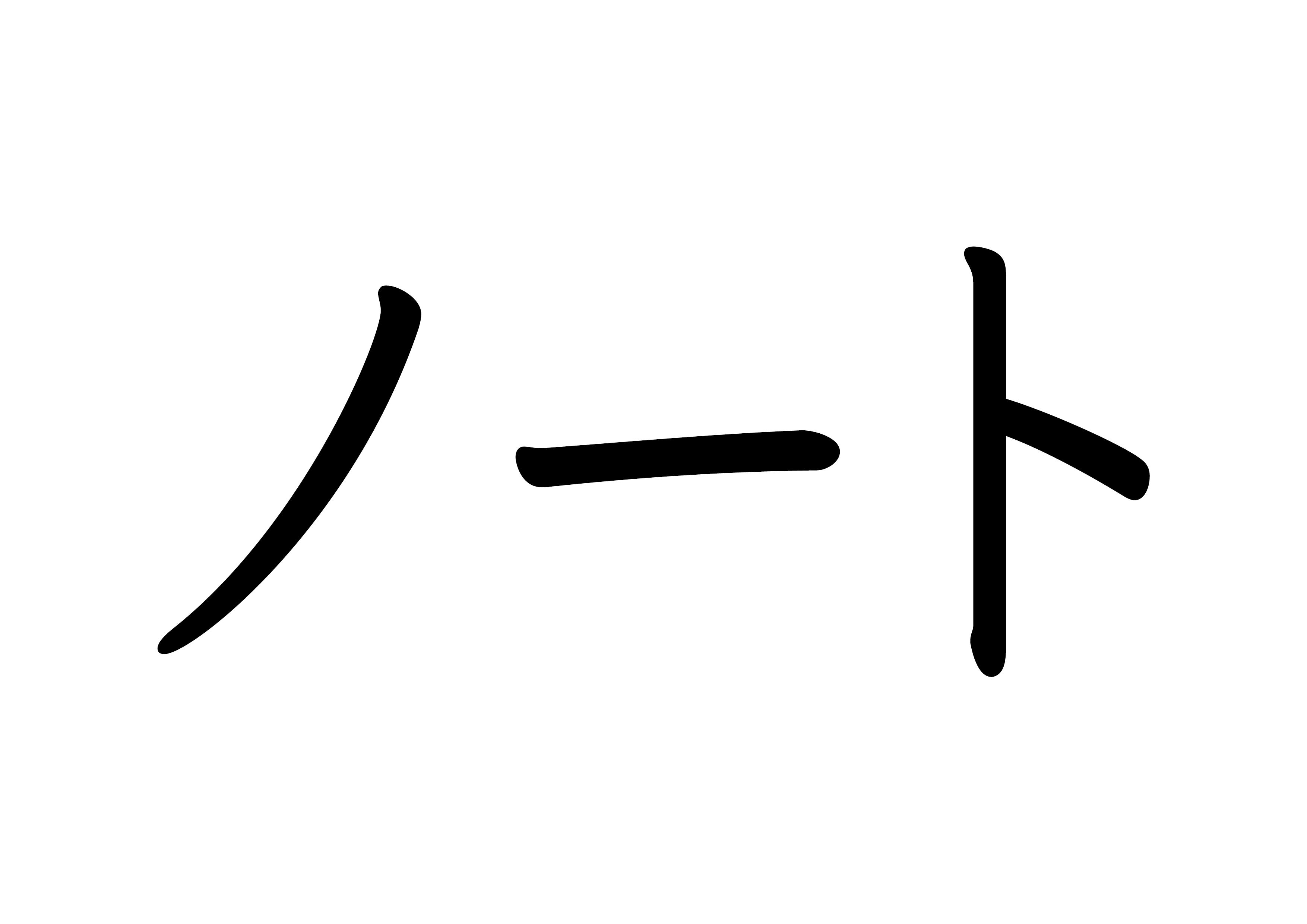 カタカナ【ノート】