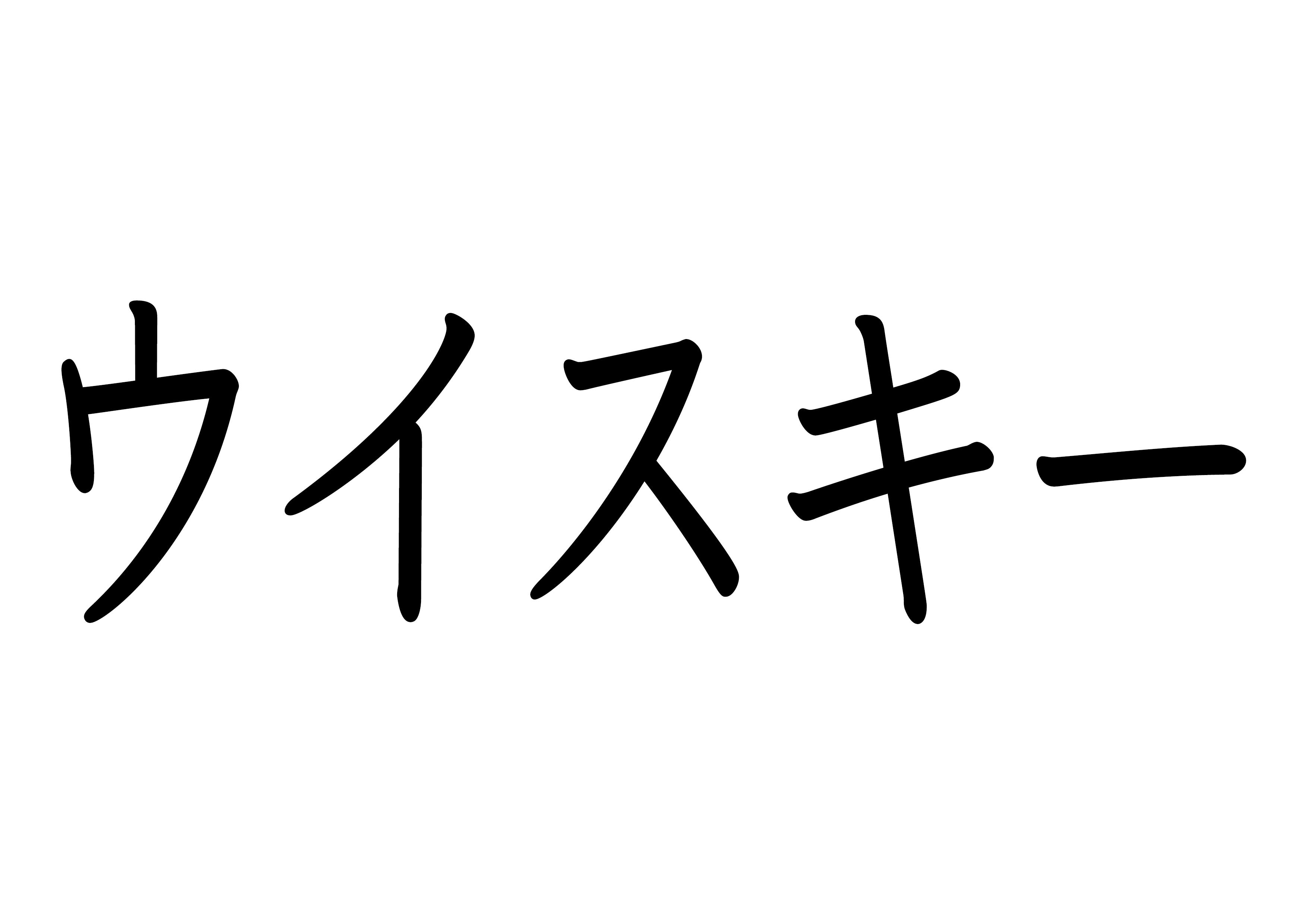 カタカナ【ウイスキー】