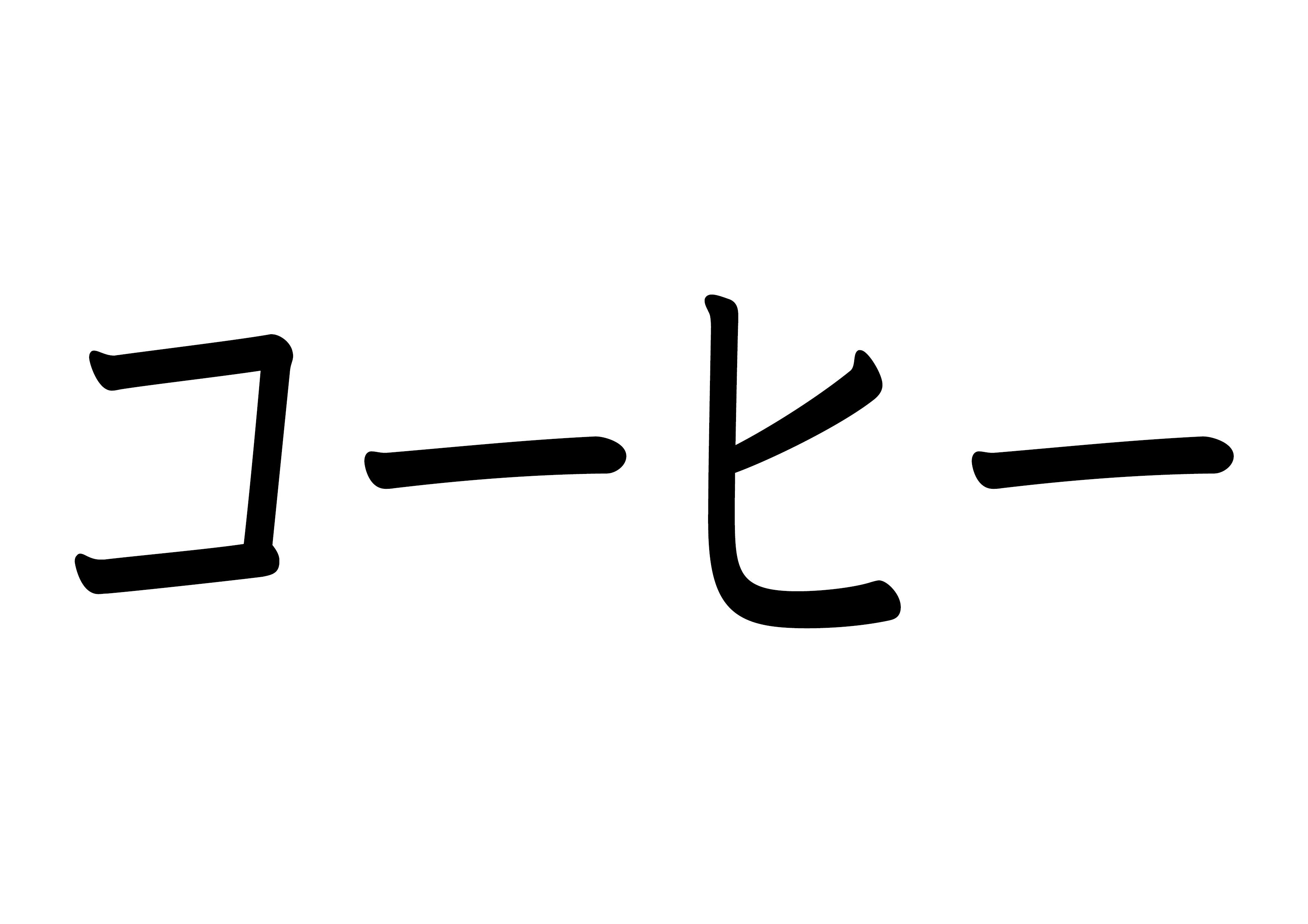 カタカナ【コーヒー】