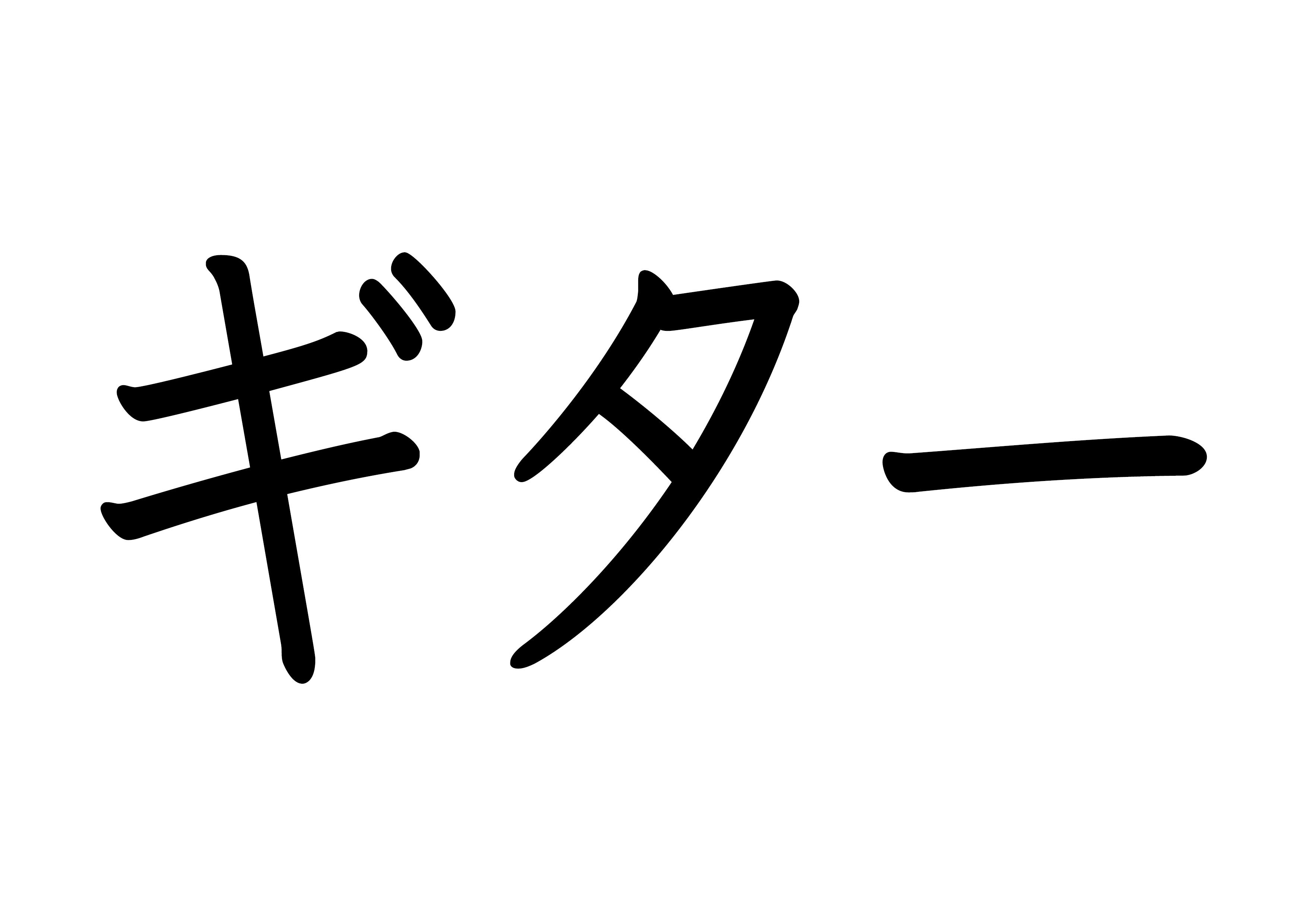 カタカナ【ギター】