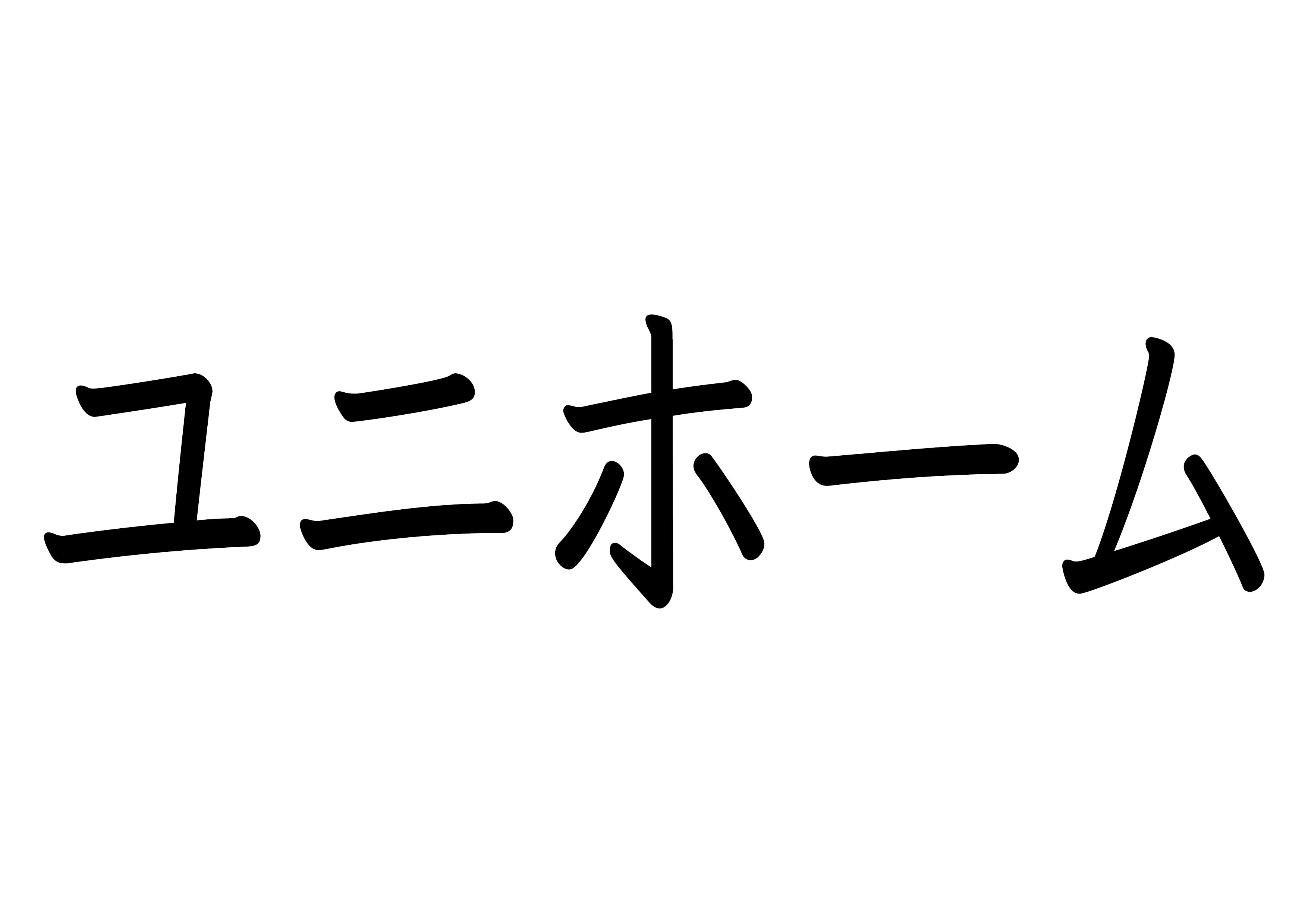 カタカナ【ユニホーム】