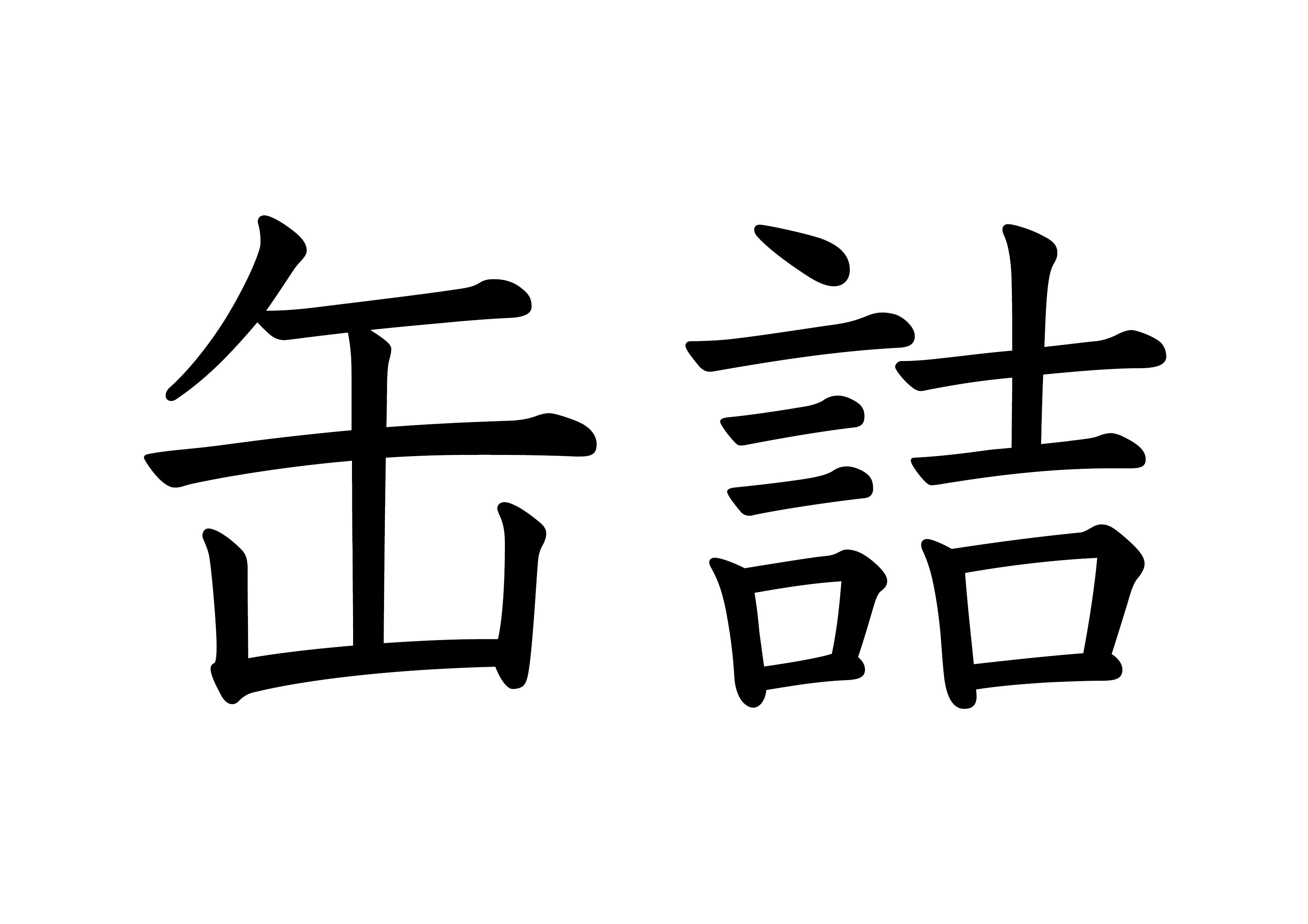 42課文字カード【缶詰】