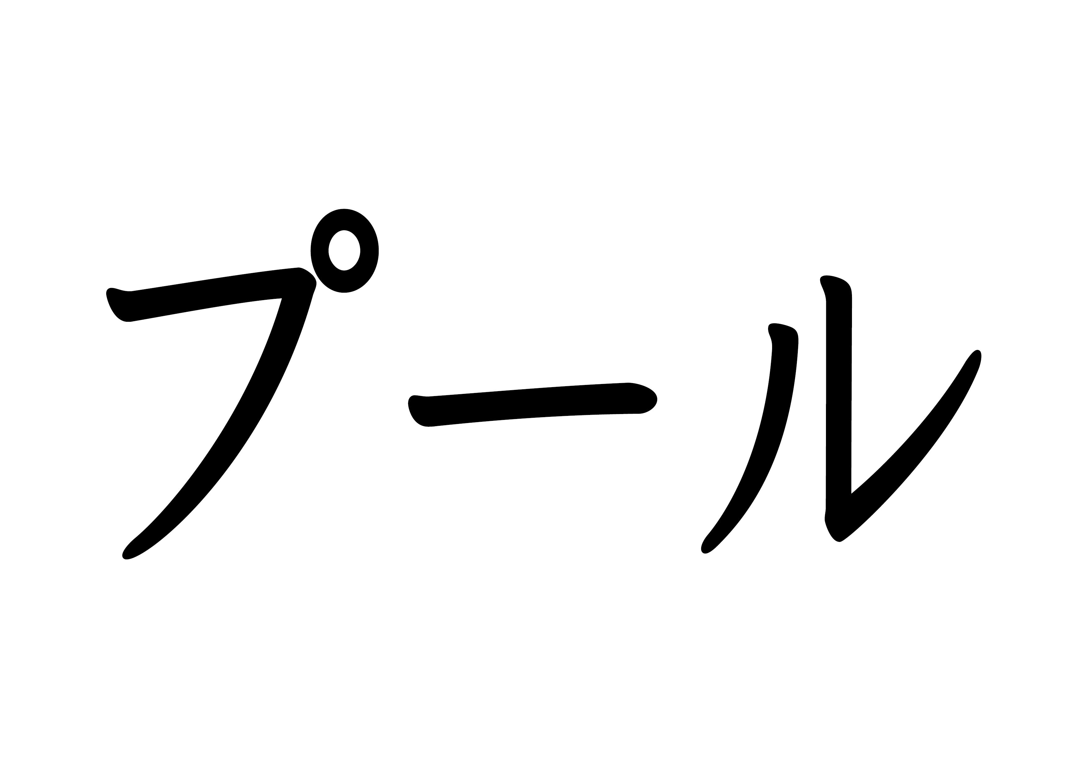 カタカナ【プール】