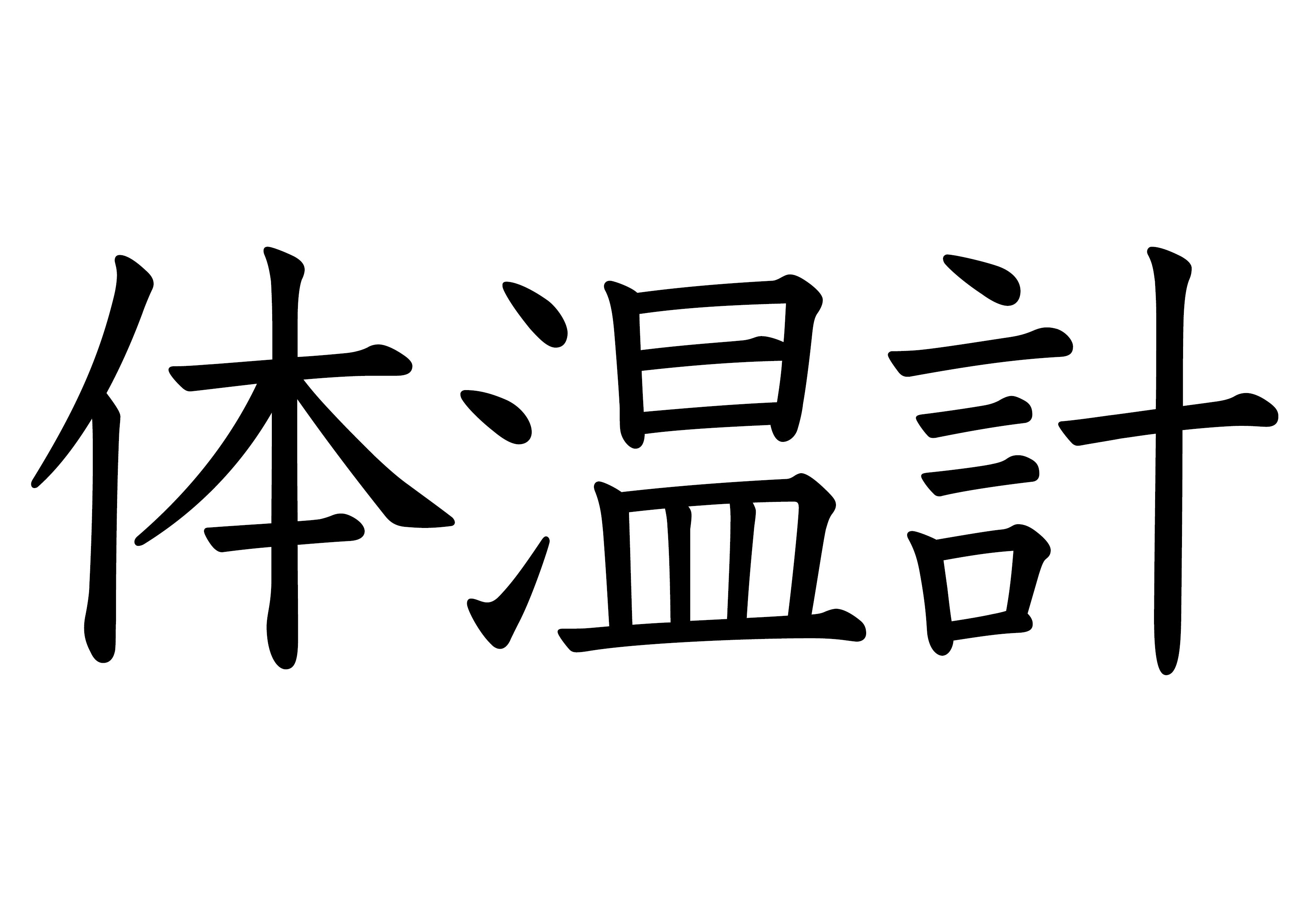 42課文字カード【体温計】