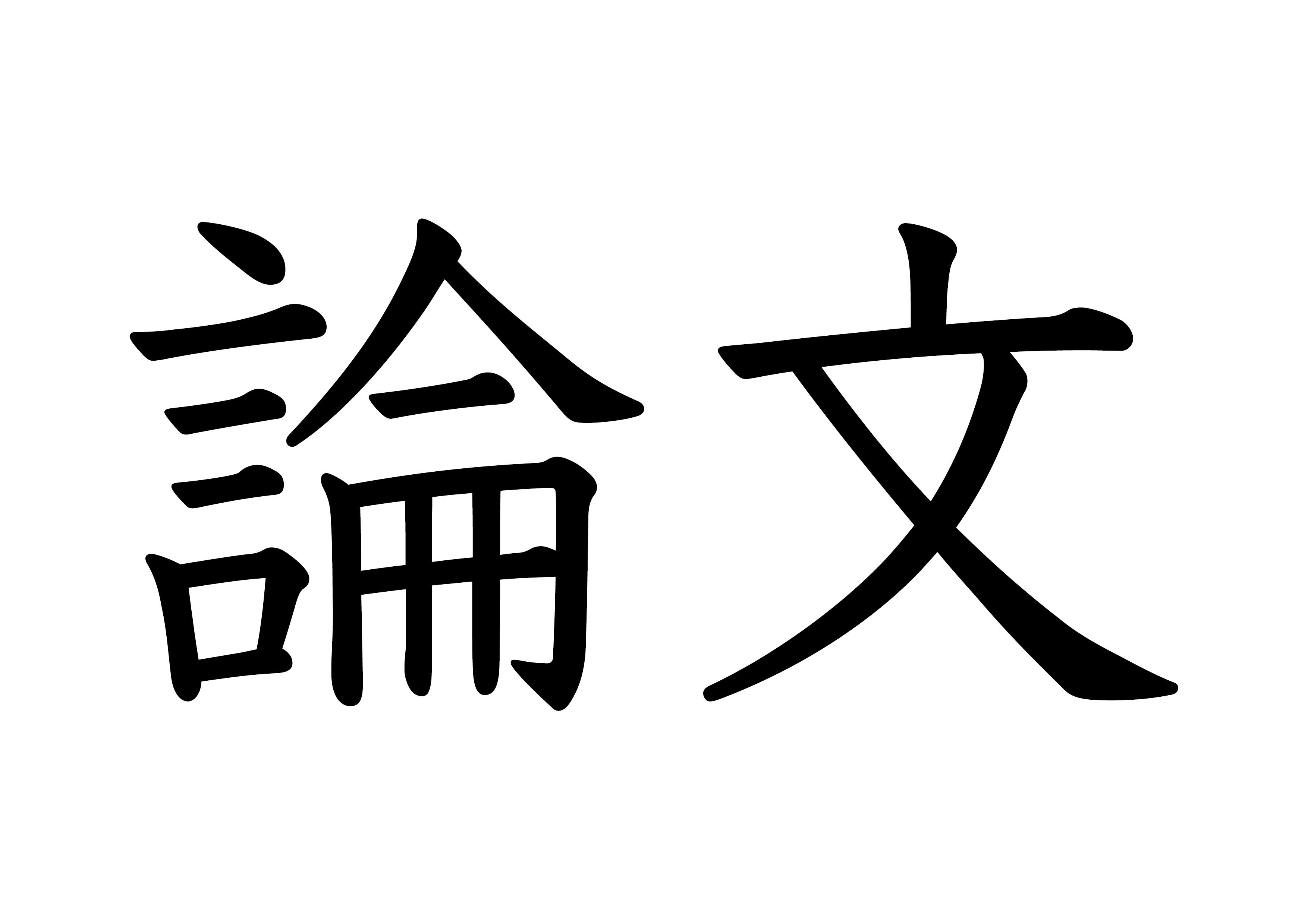 42課文字カード【論文】
