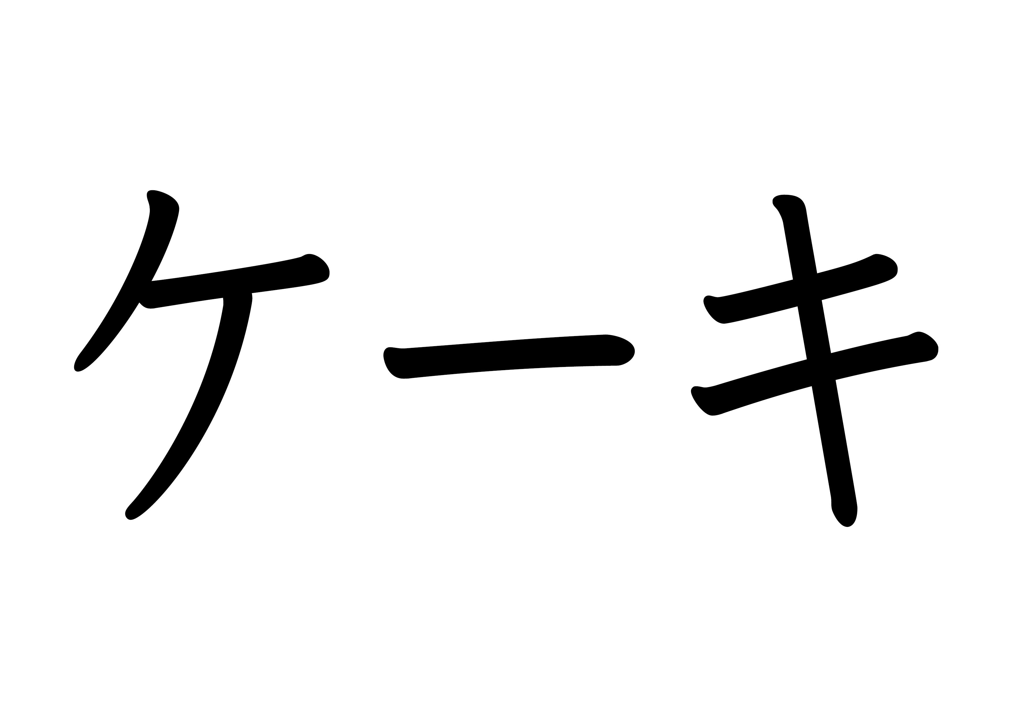 カタカナ【ケーキ】