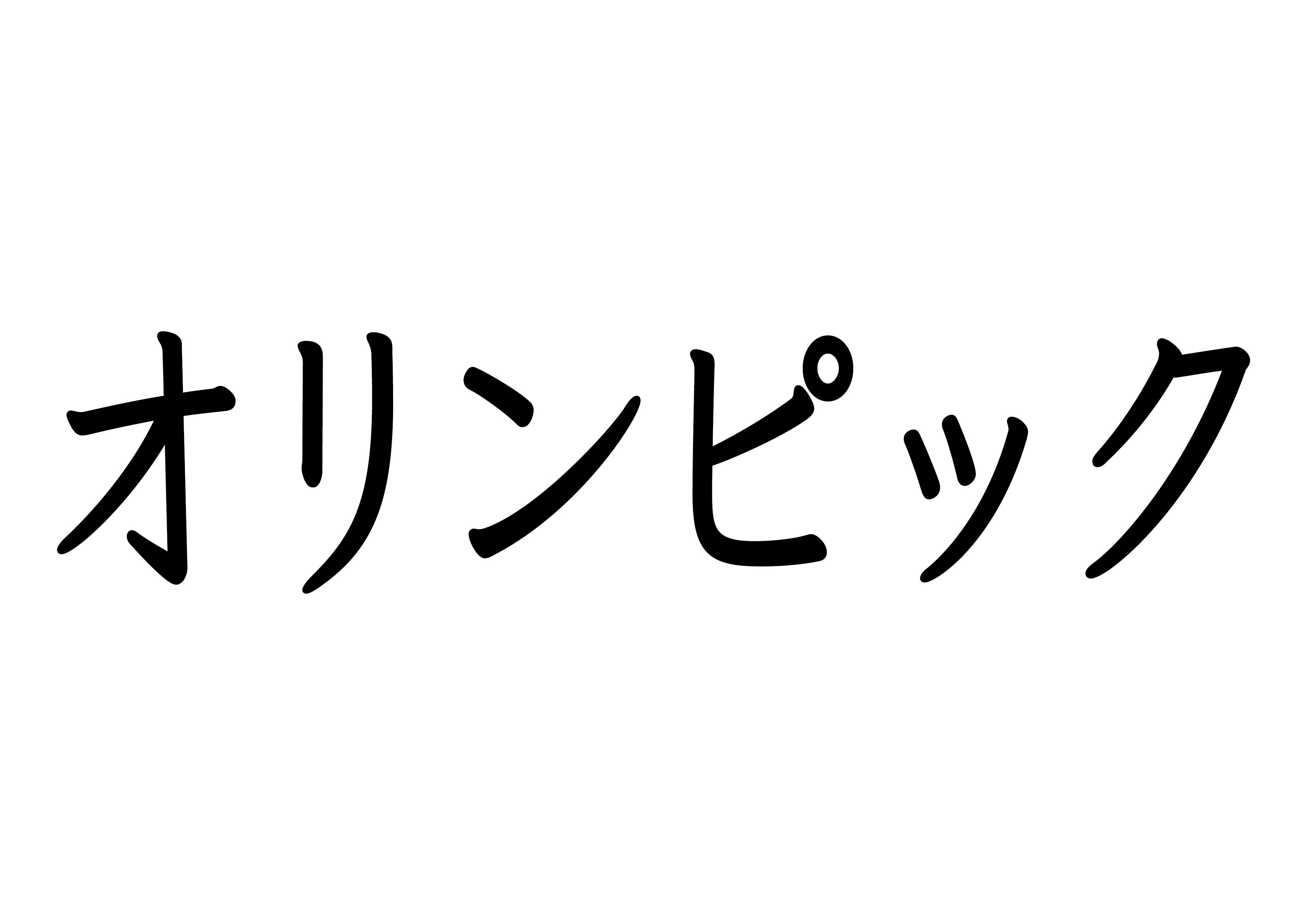カタカナ【オリンピック】