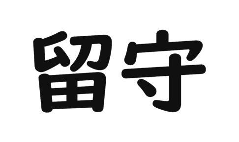 46課【留守】