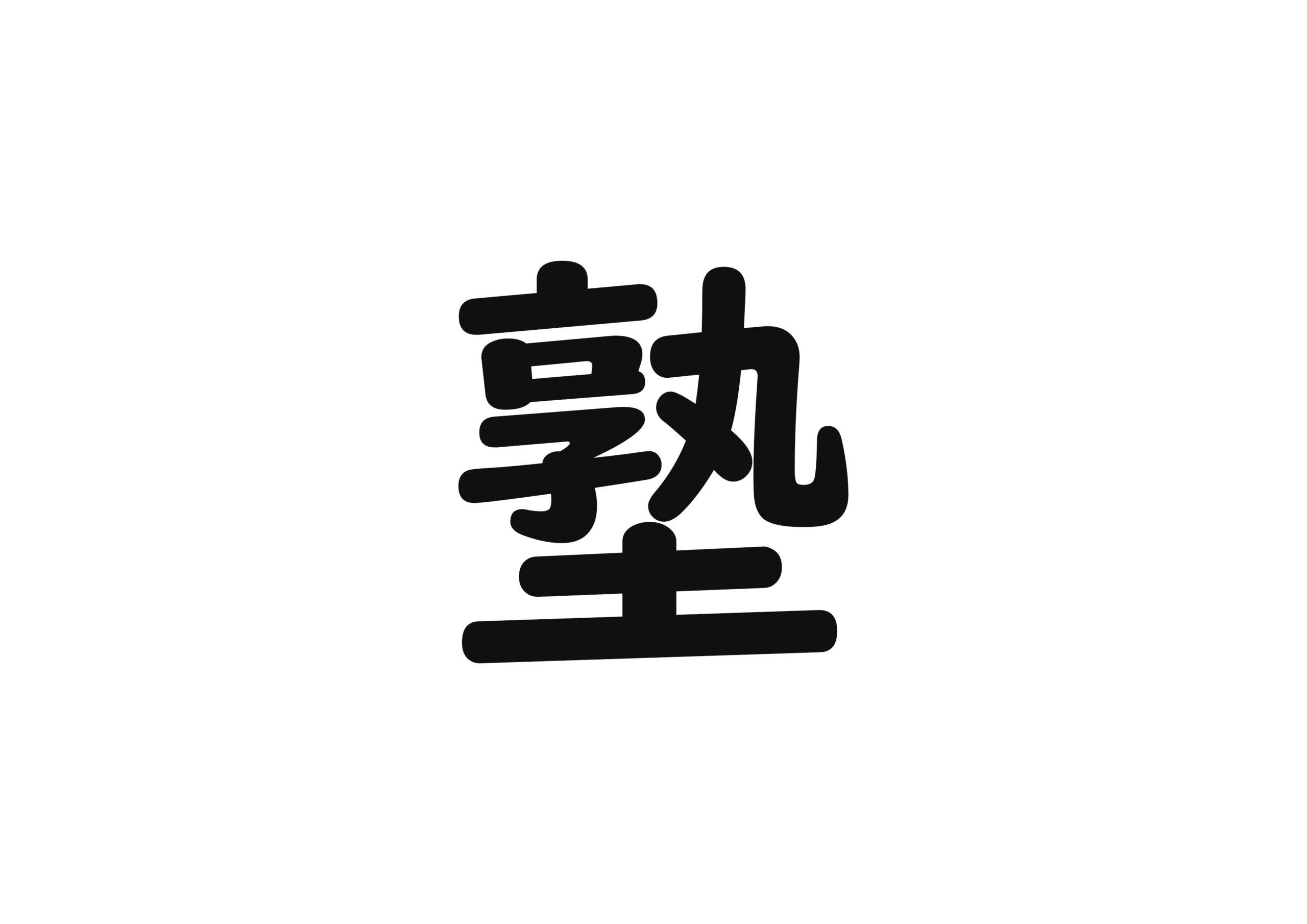 日本語カード【塾】