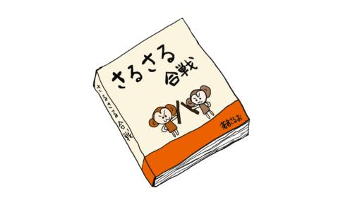 イラスト【本、絵本】