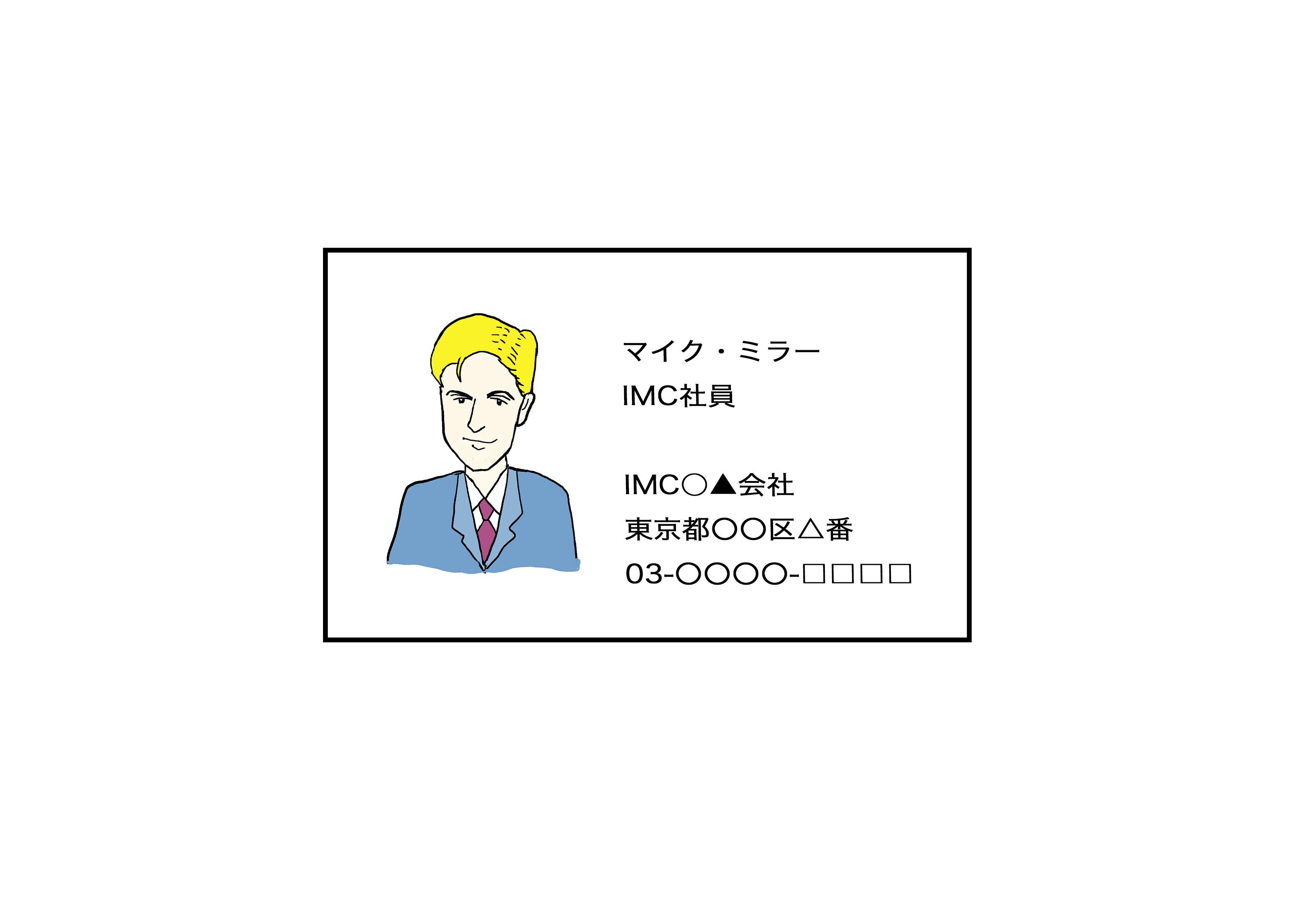 イラスト【名刺】