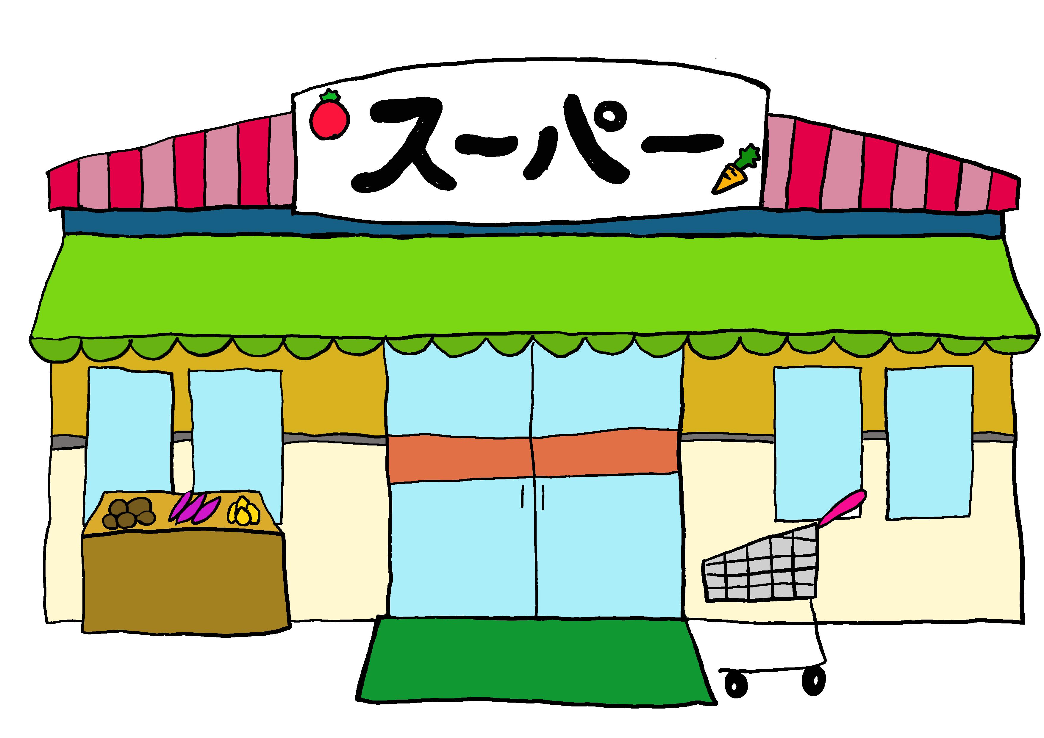 商用フリーイラスト【スーパー】
