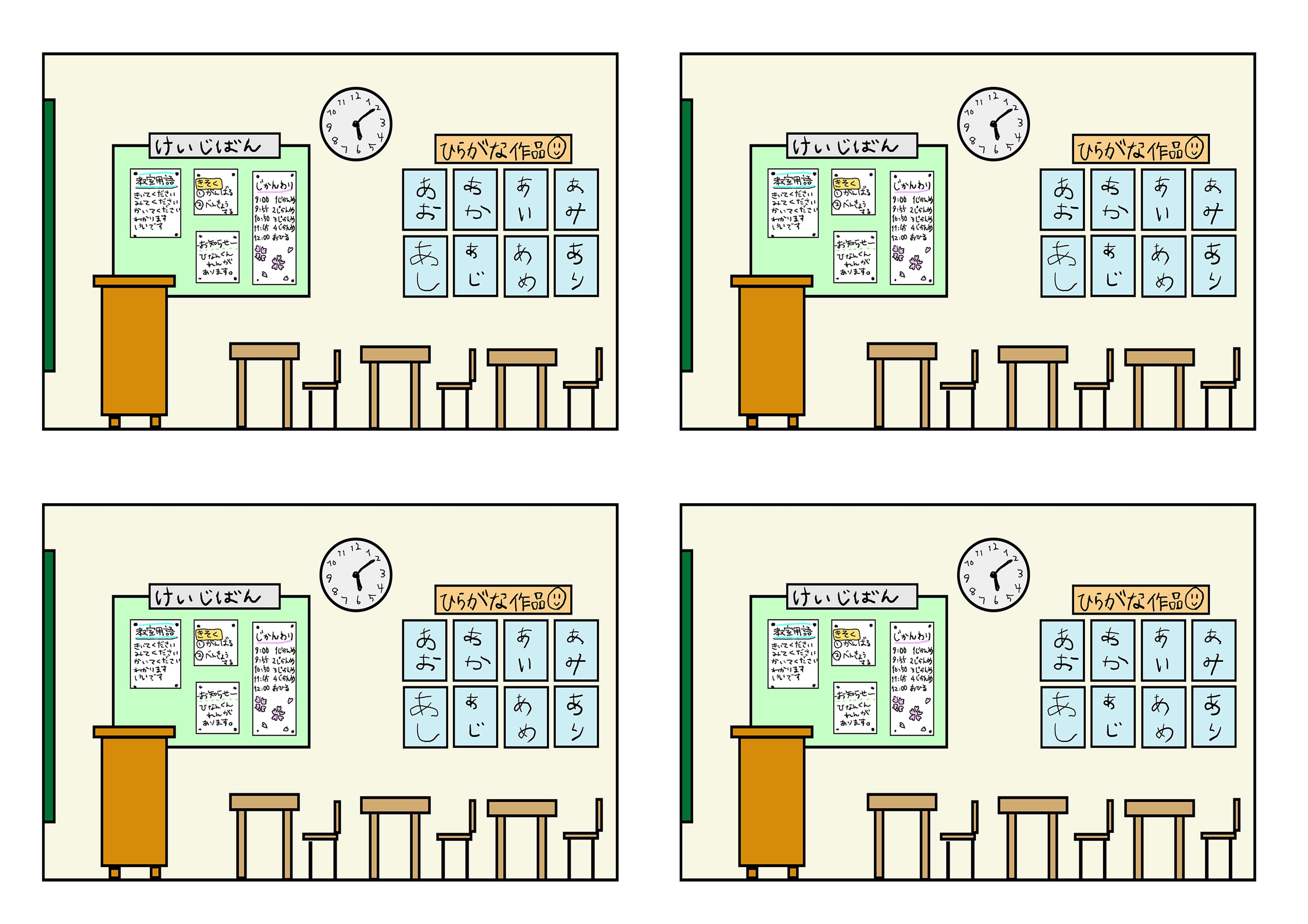 商用フリーイラスト【教室】