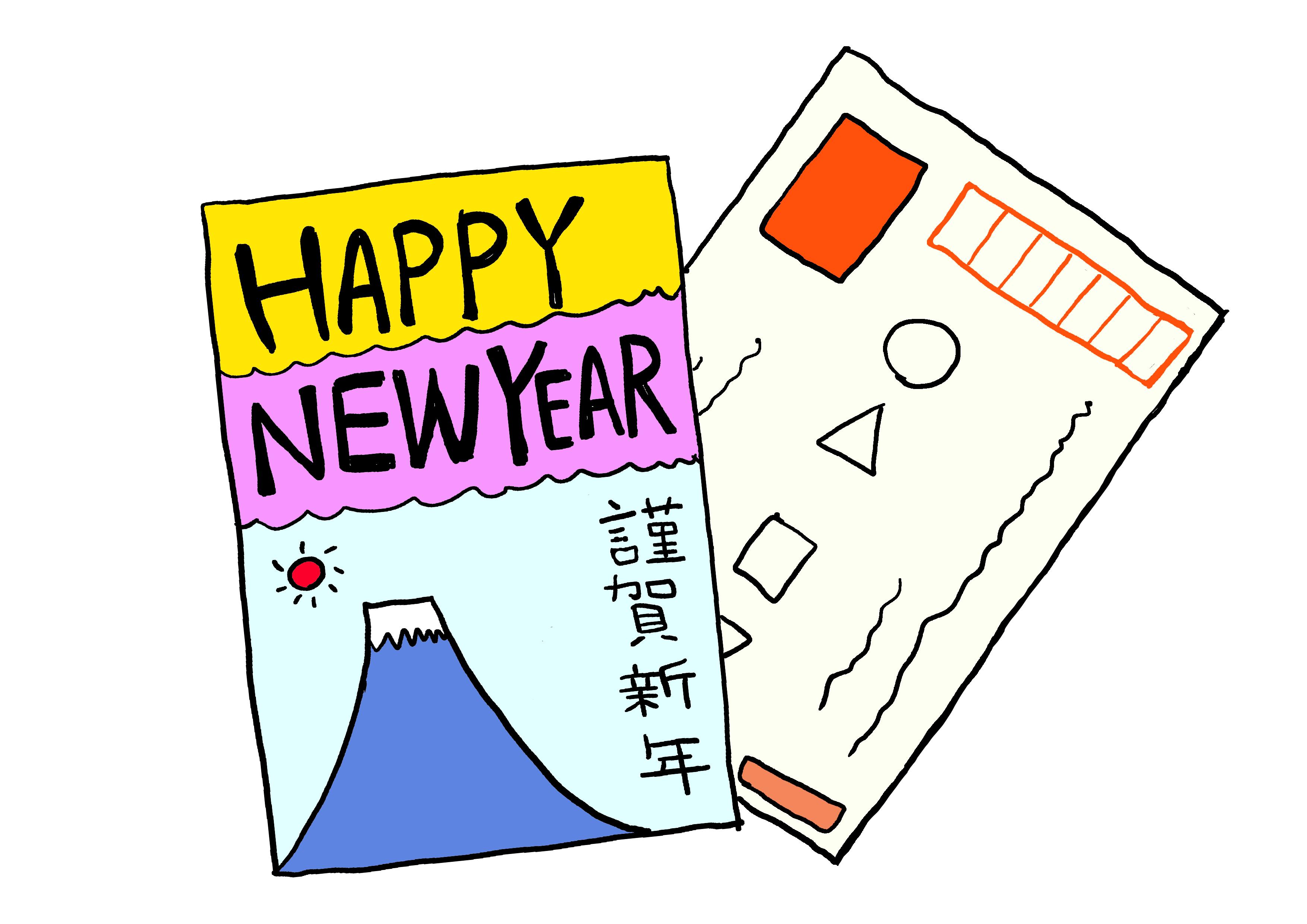 イラスト【年賀状】