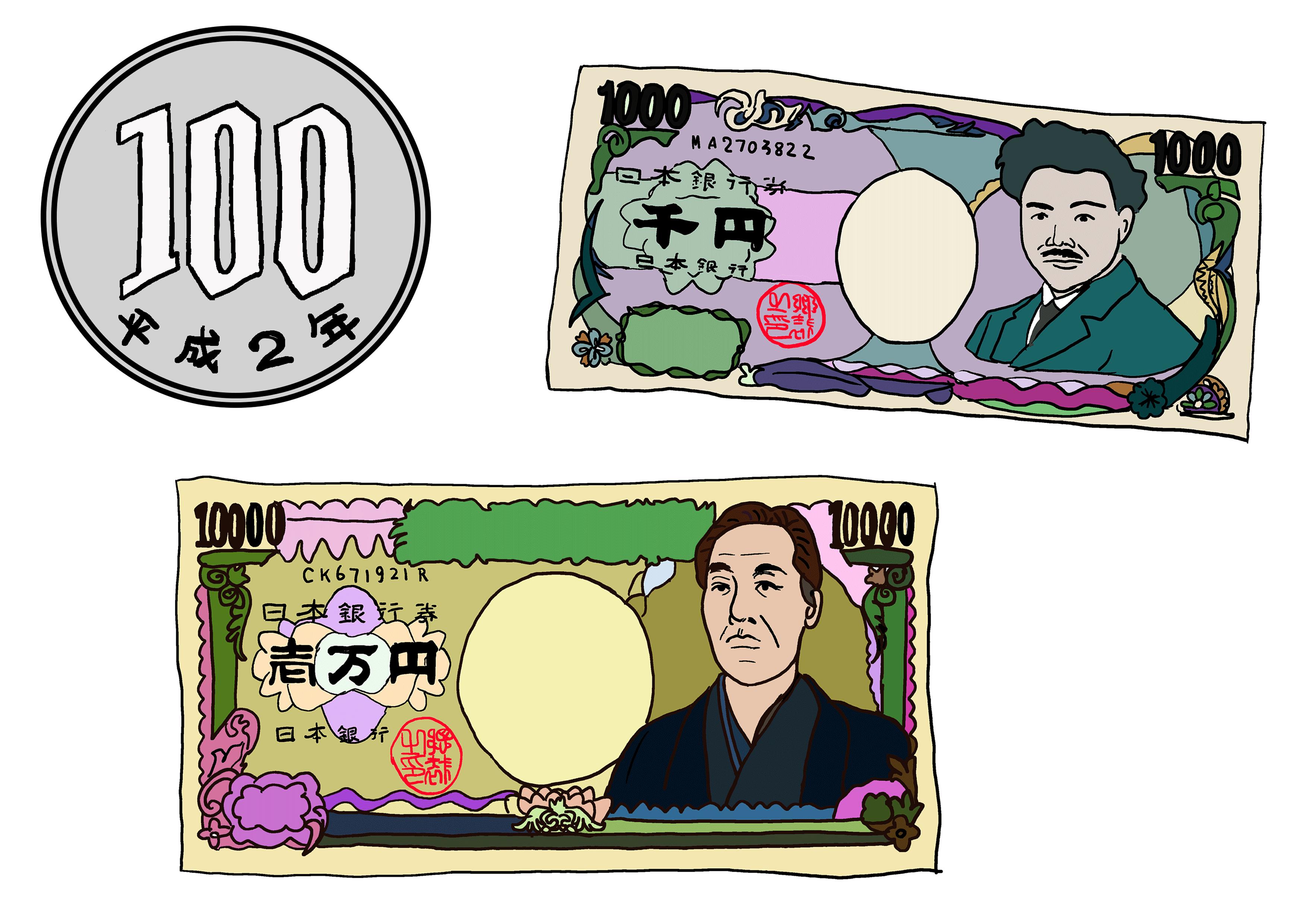 イラスト【お金】
