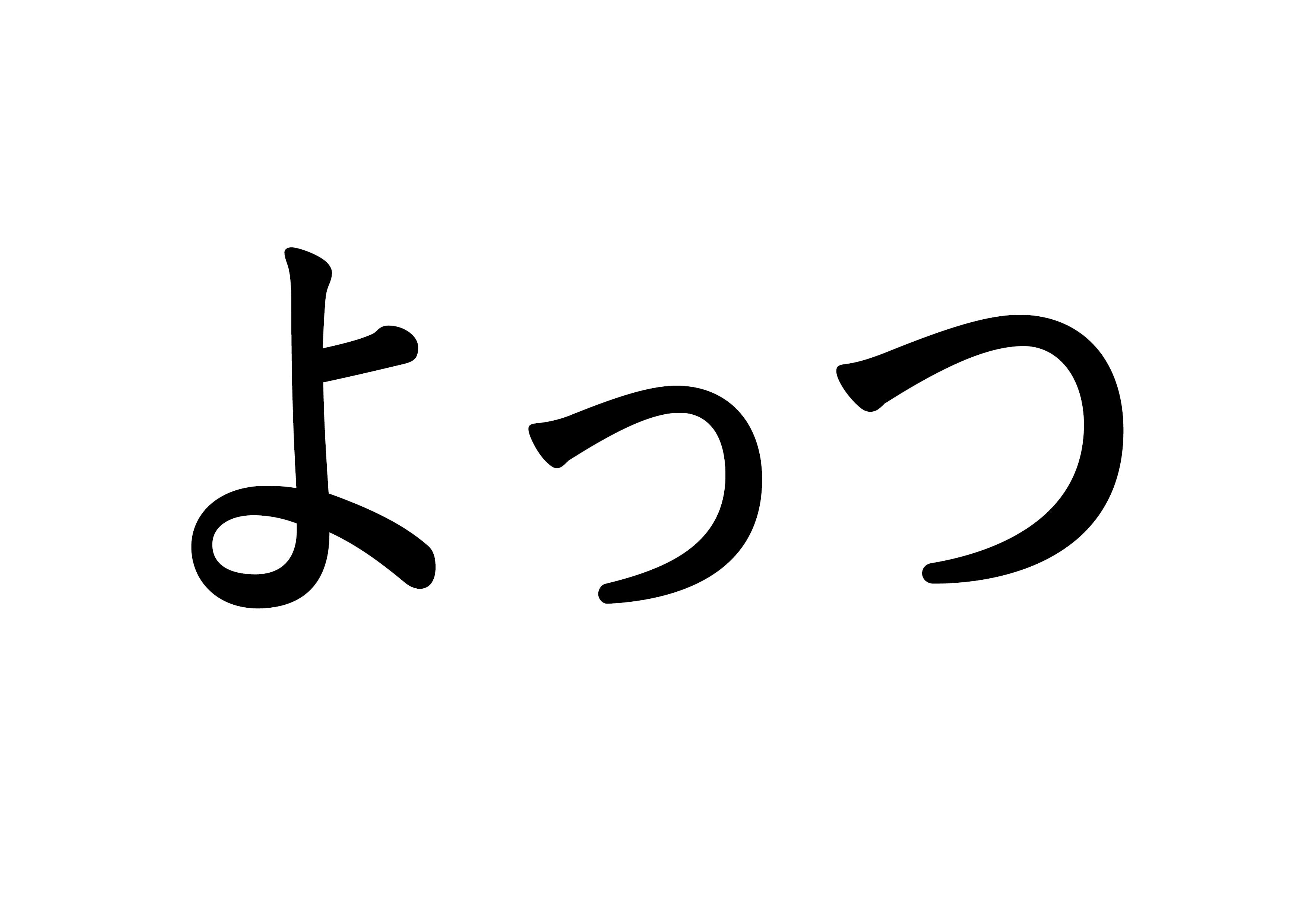 フラッシュカード【四つ】
