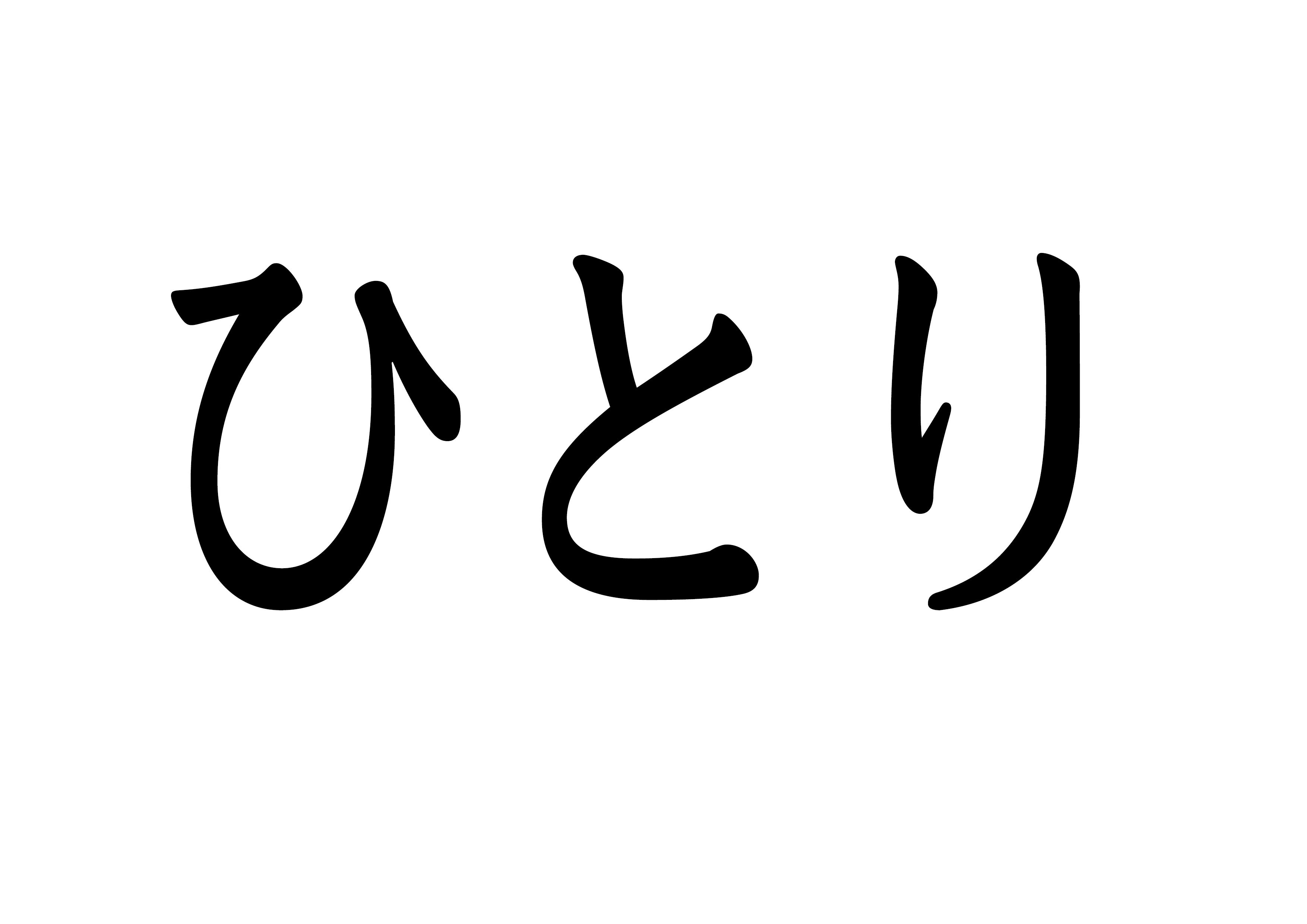 フラッシュカード【1人】