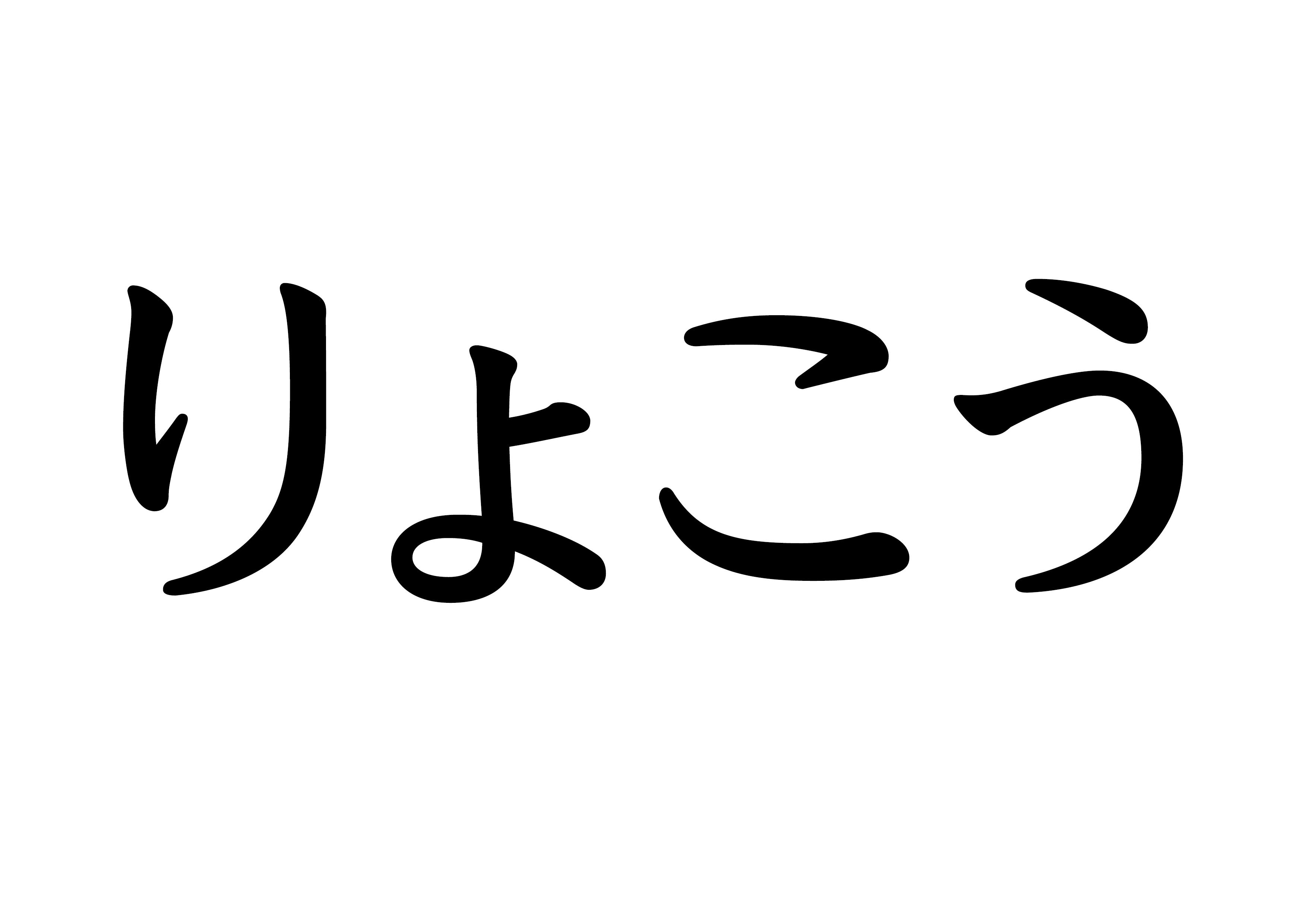 フラッシュカード【旅行】