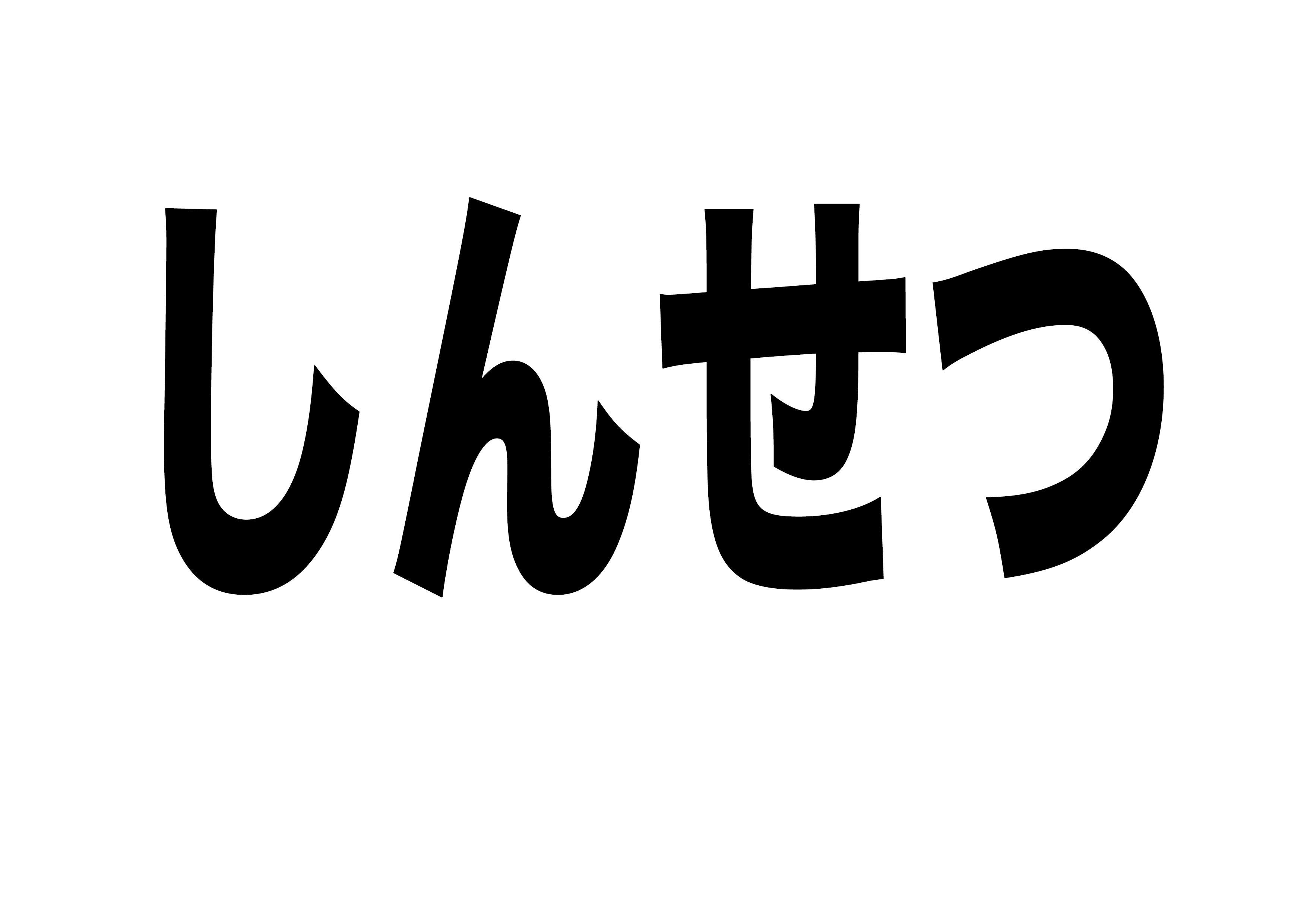フラッシュカード【親切】