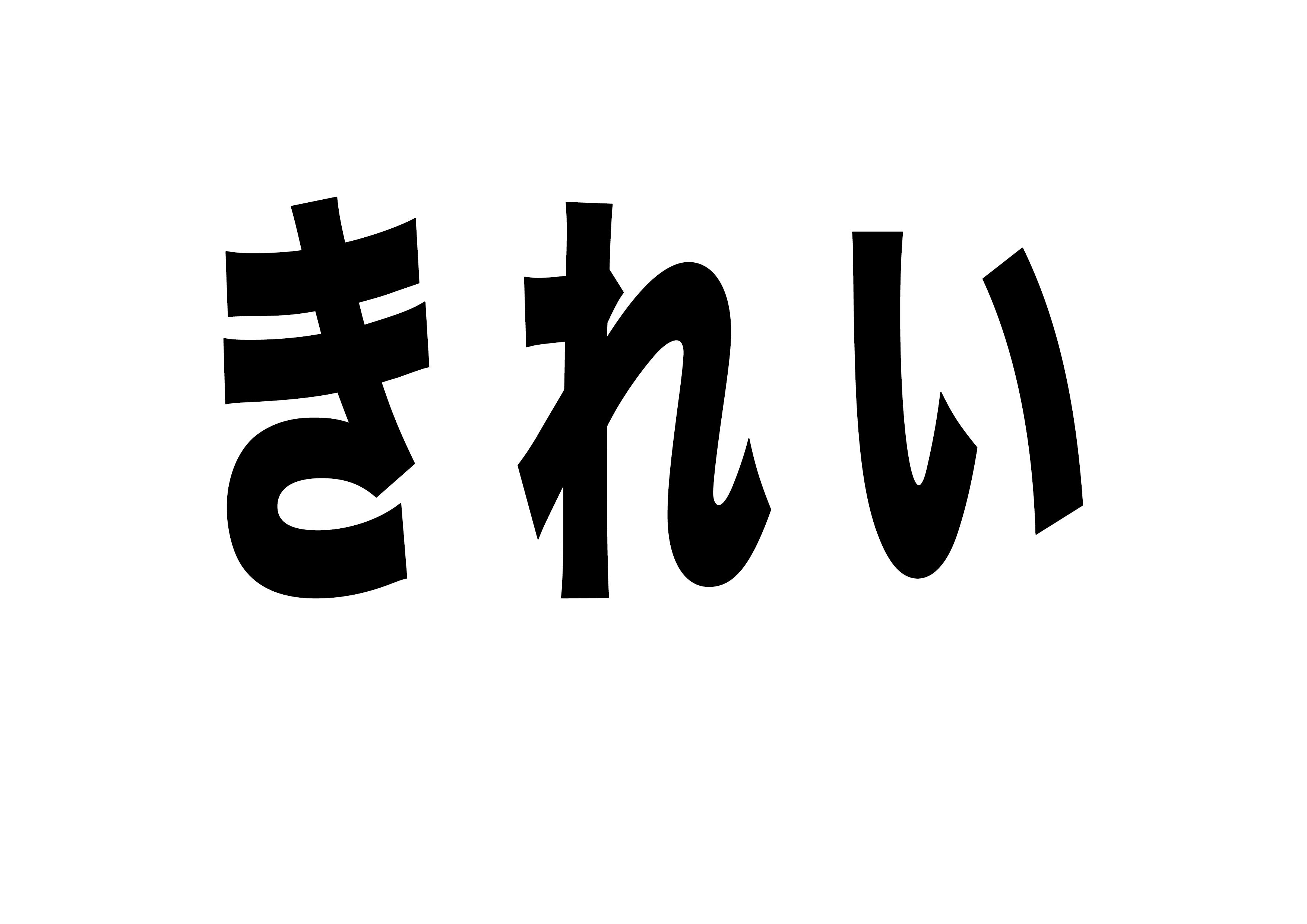フラッシュカード【きれい】