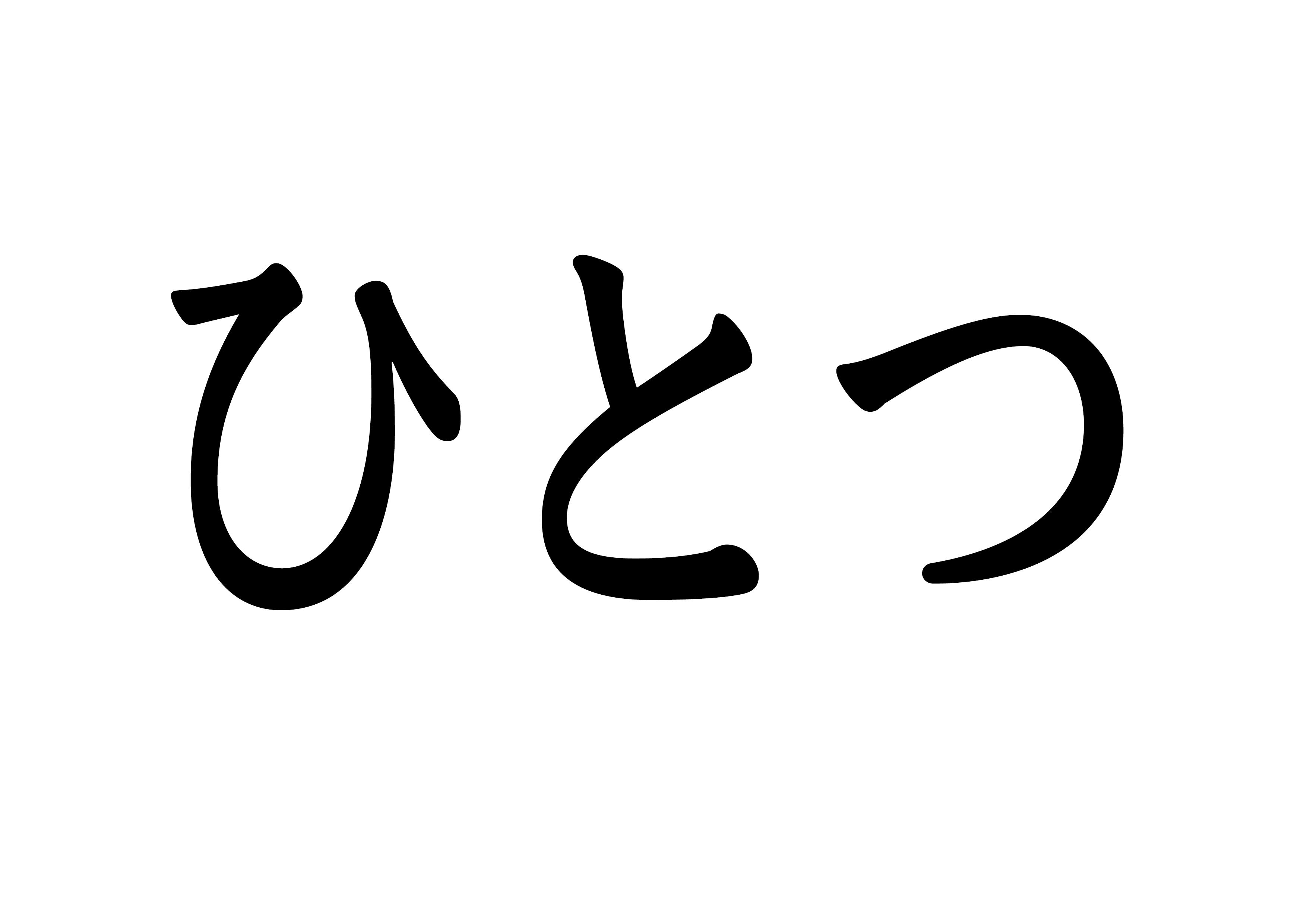 フラッシュカード【ひとつ】