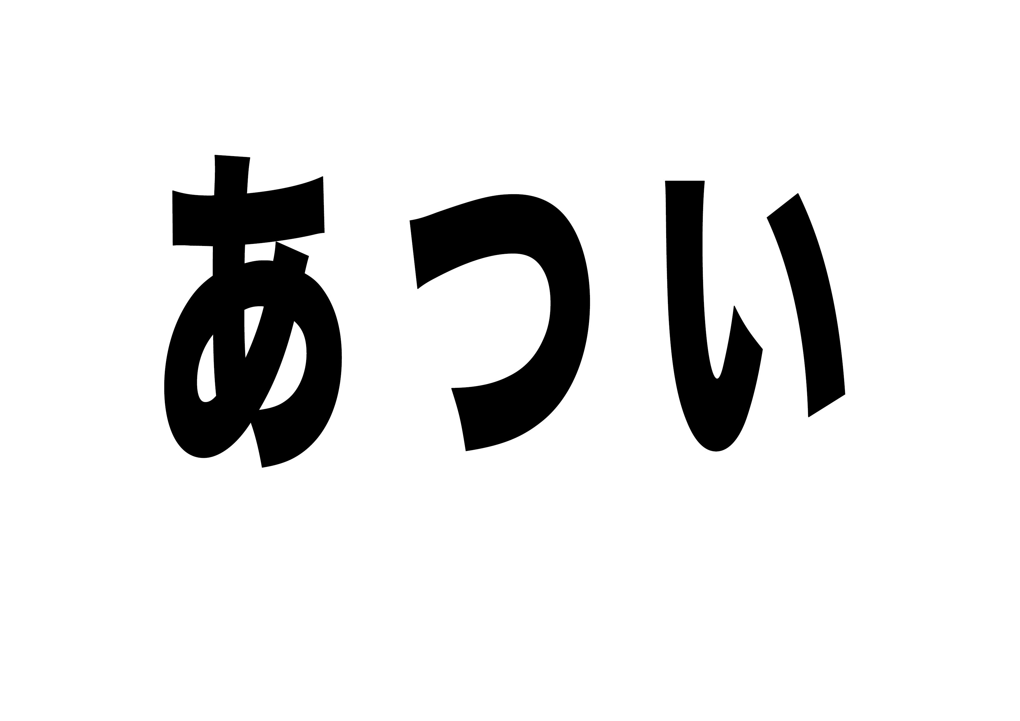 フラッシュカード【あつい】