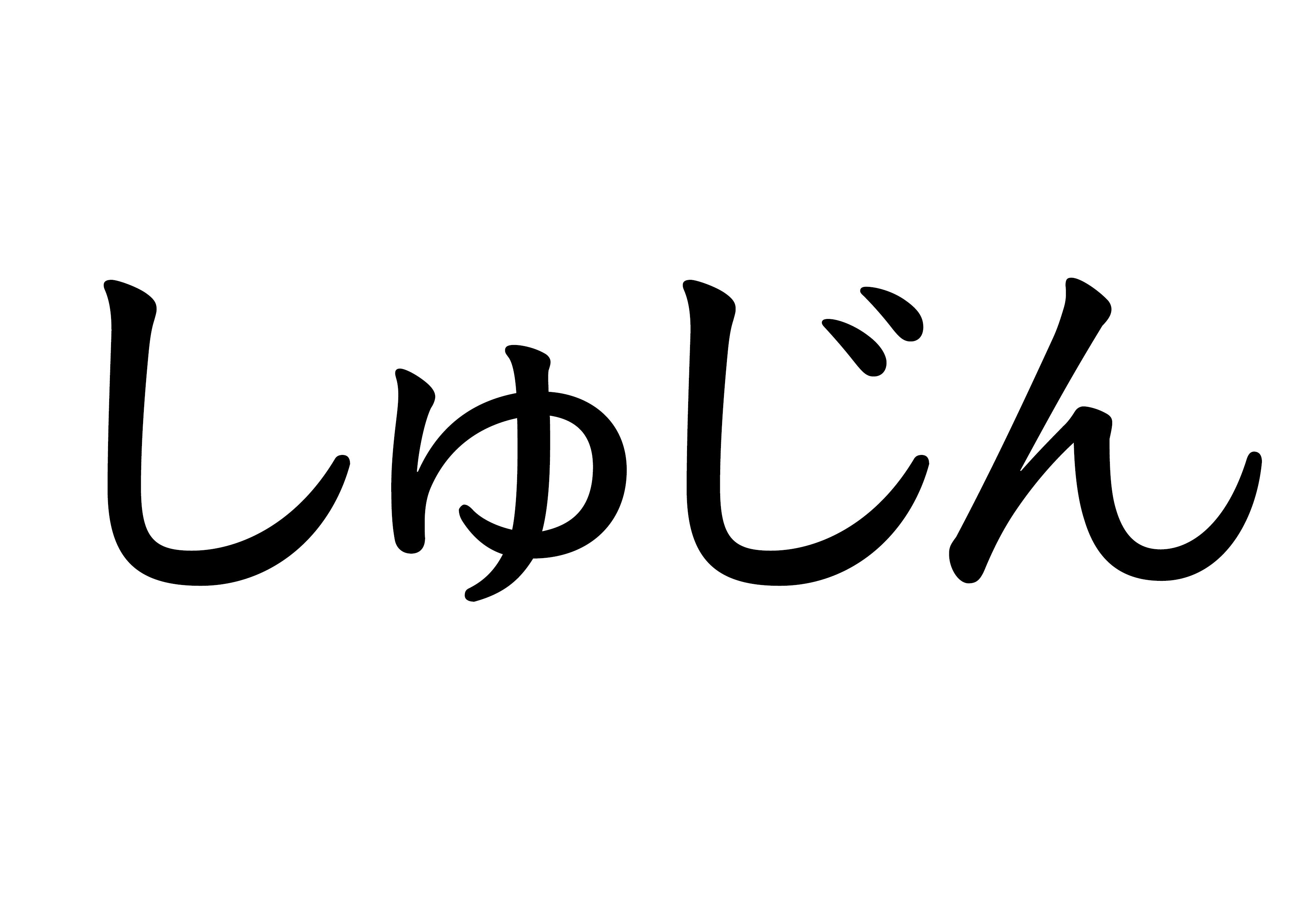 フラッシュカード【主人】