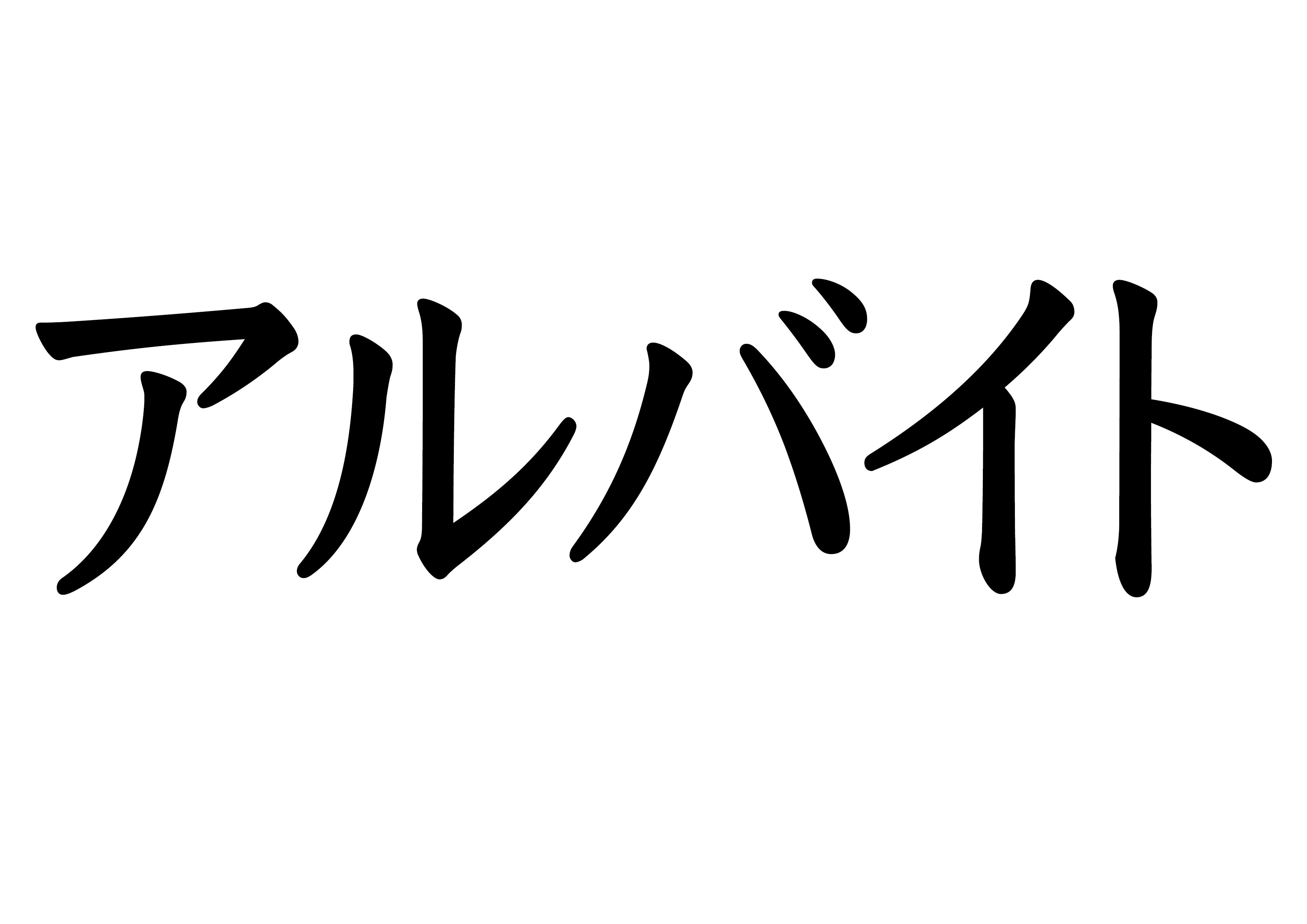フラッシュカード【アルバイト】