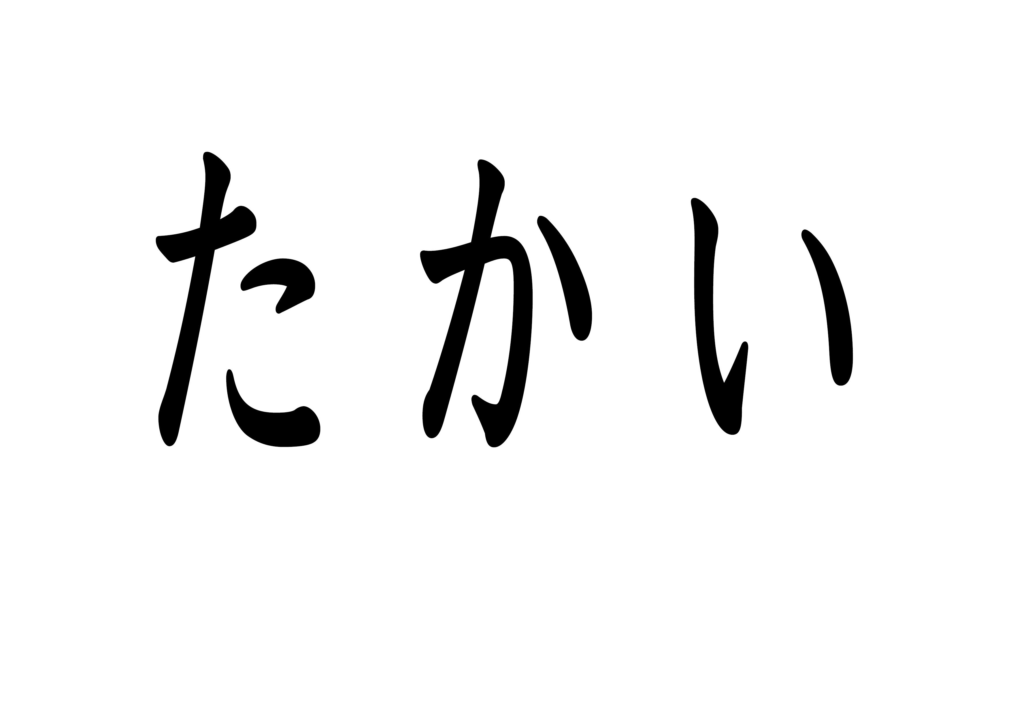 フラッシュカード【高い】