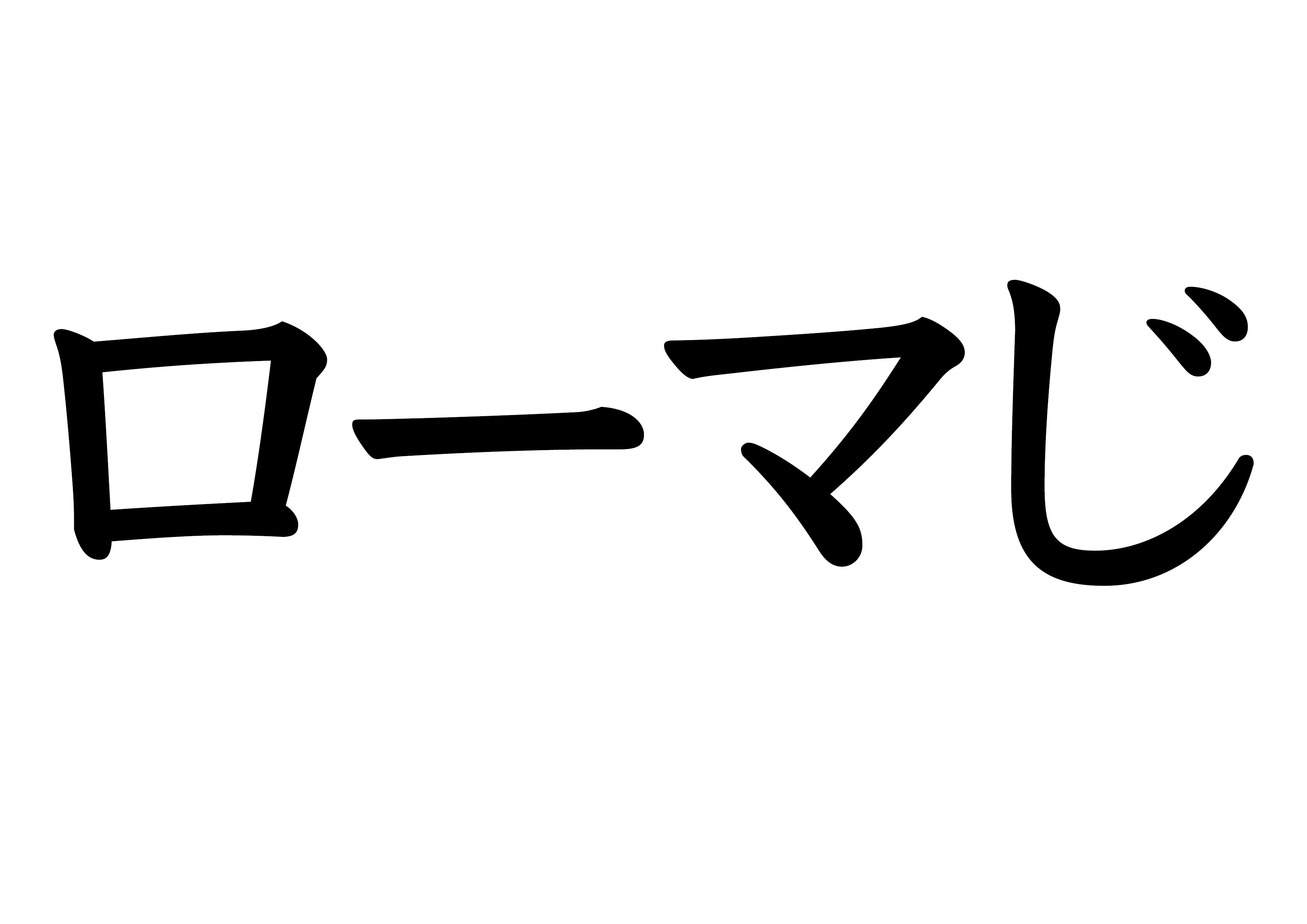 フラッシュカード【ローマ字】