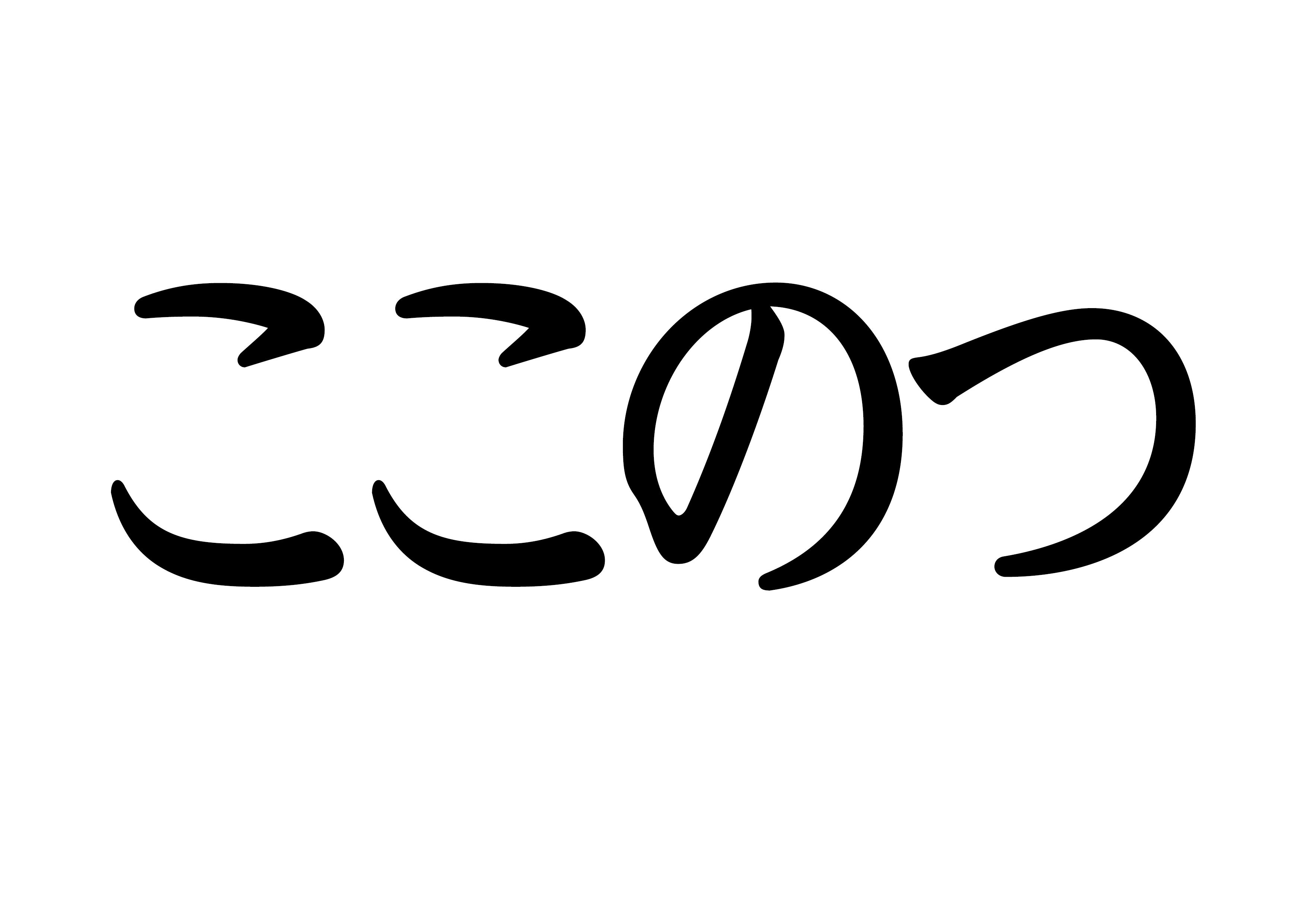 フラッシュカード【九つ】