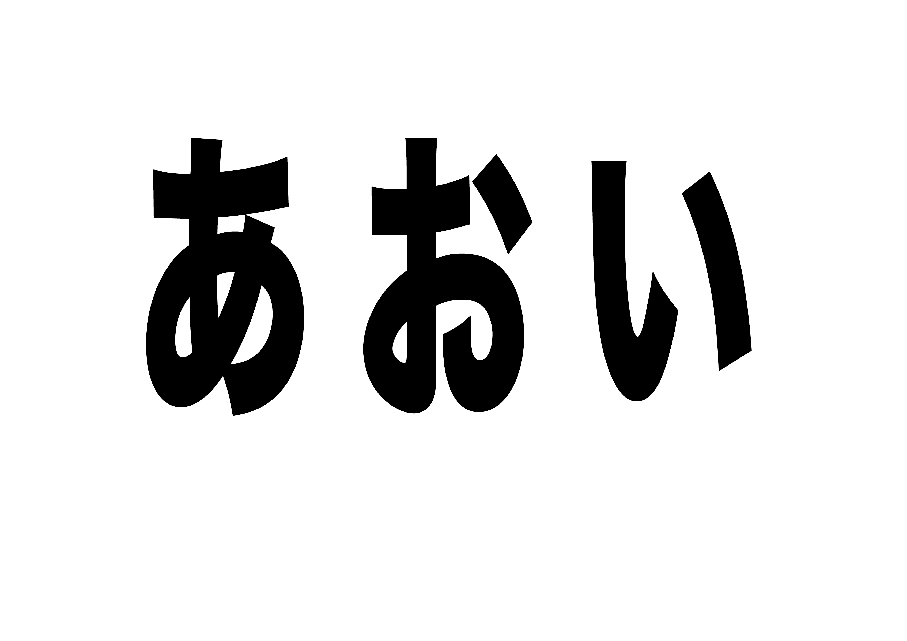 フラッシュカード【青い】
