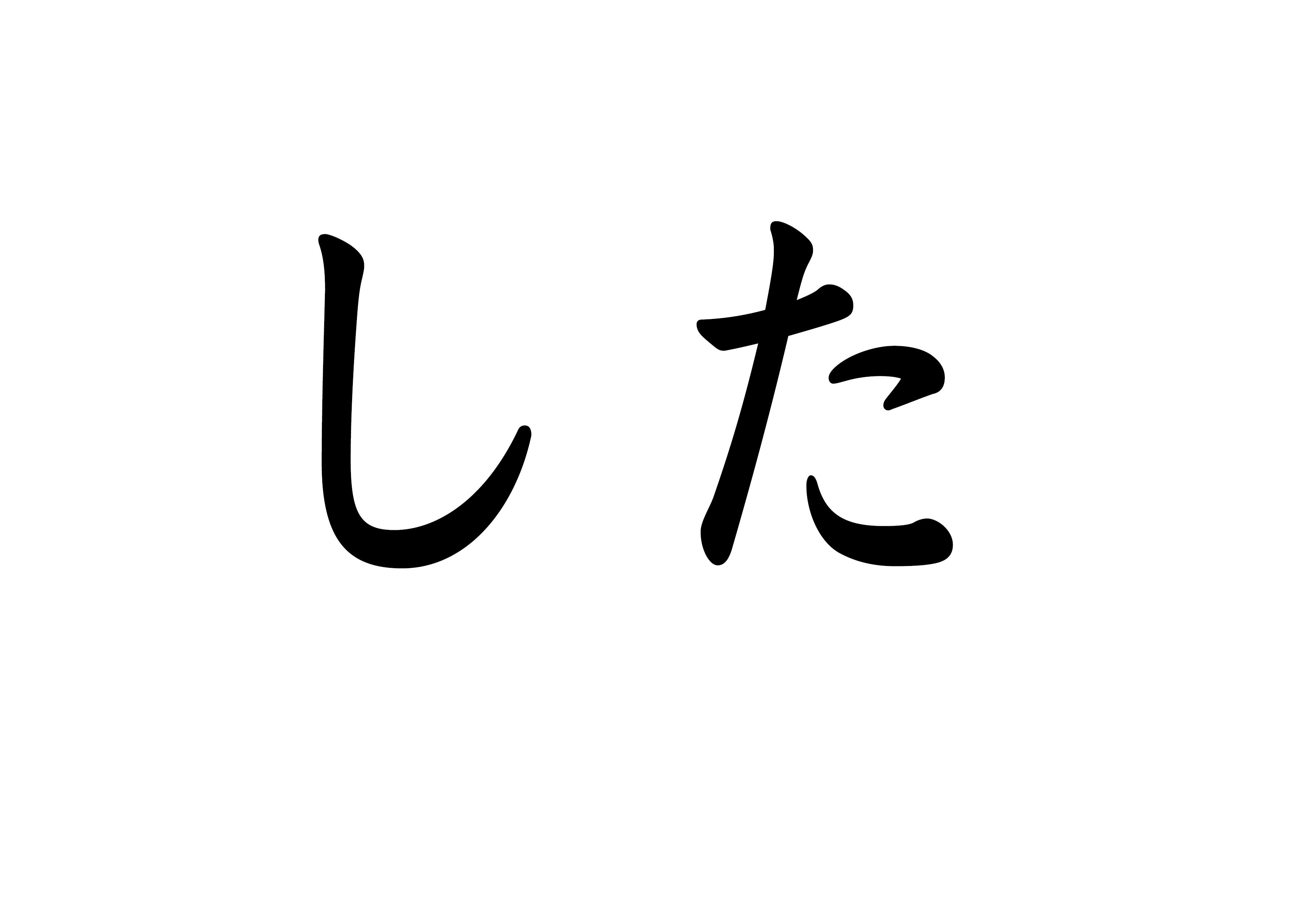 フラッシュカード【下】