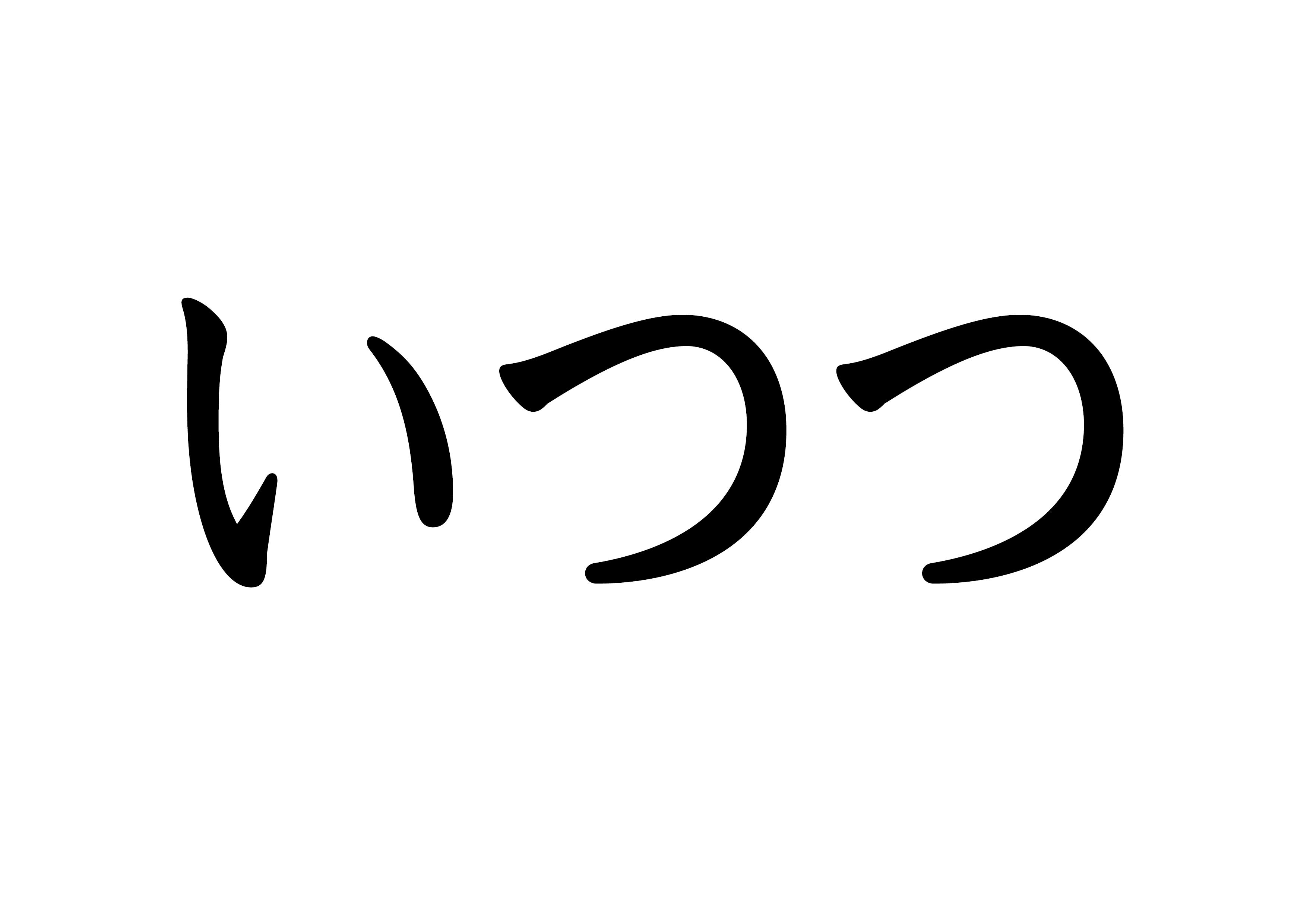 フラッシュカード【五つ】
