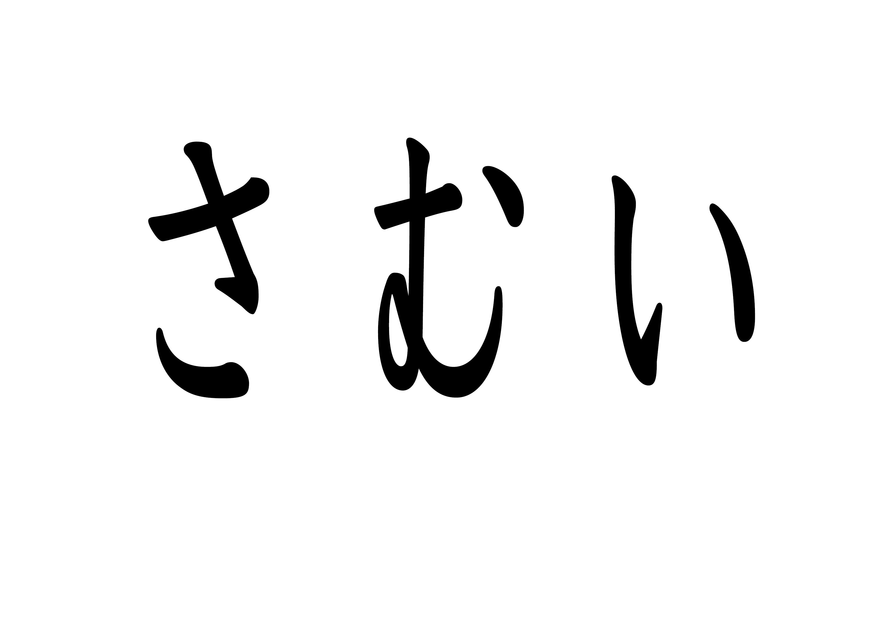 フラッシュカード【さむい】