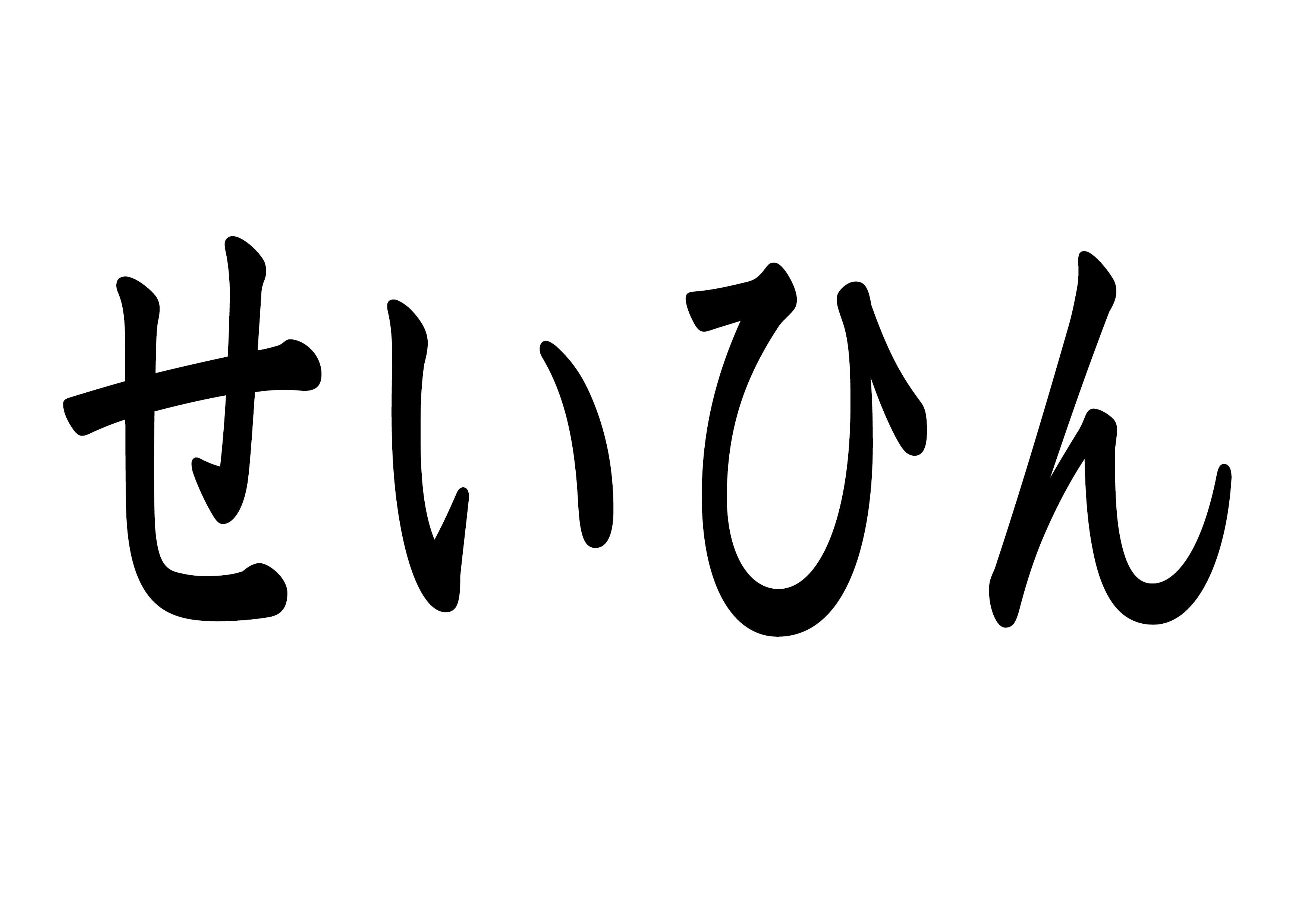 文字カード【製品】