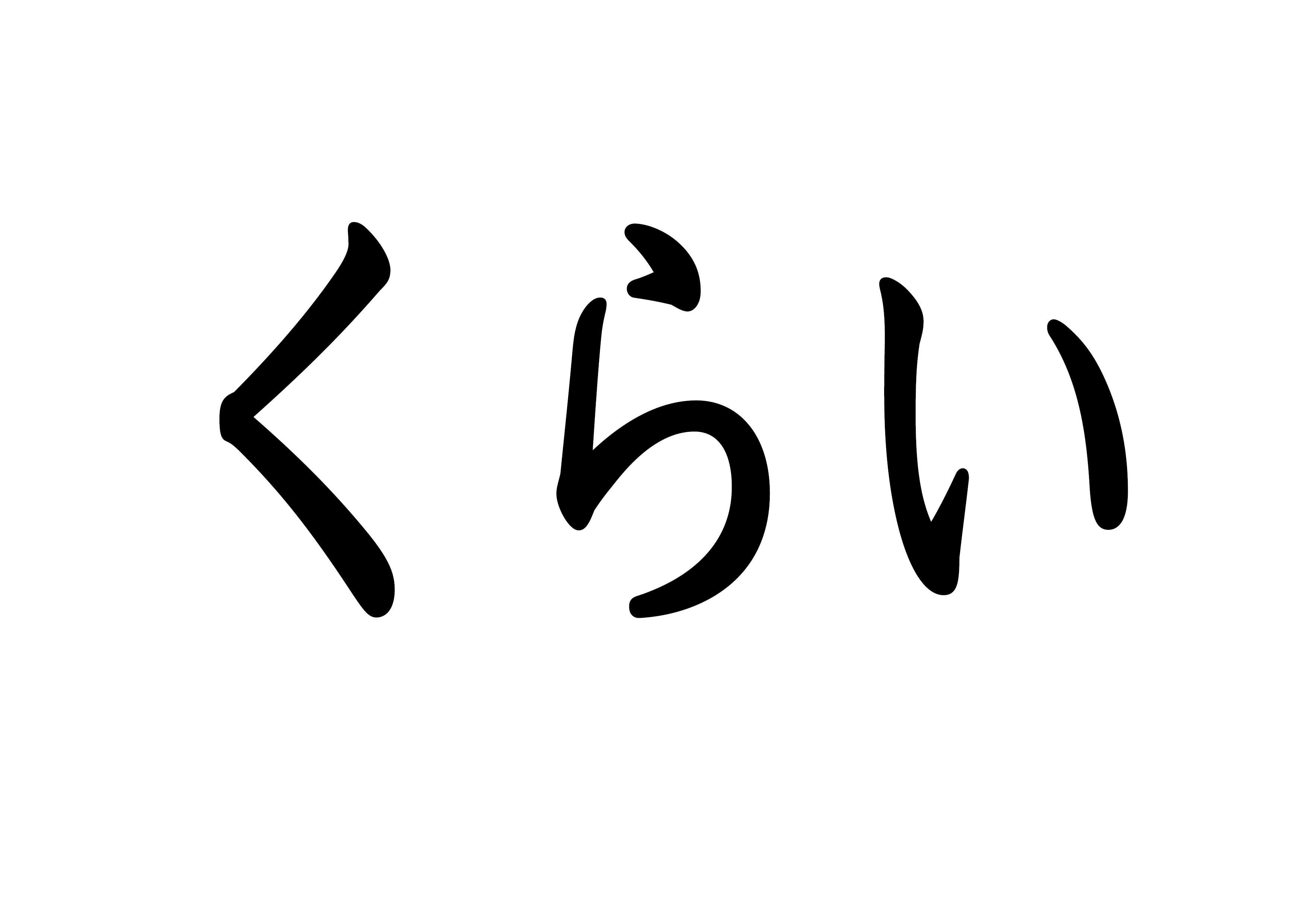 文字カード【くらい】