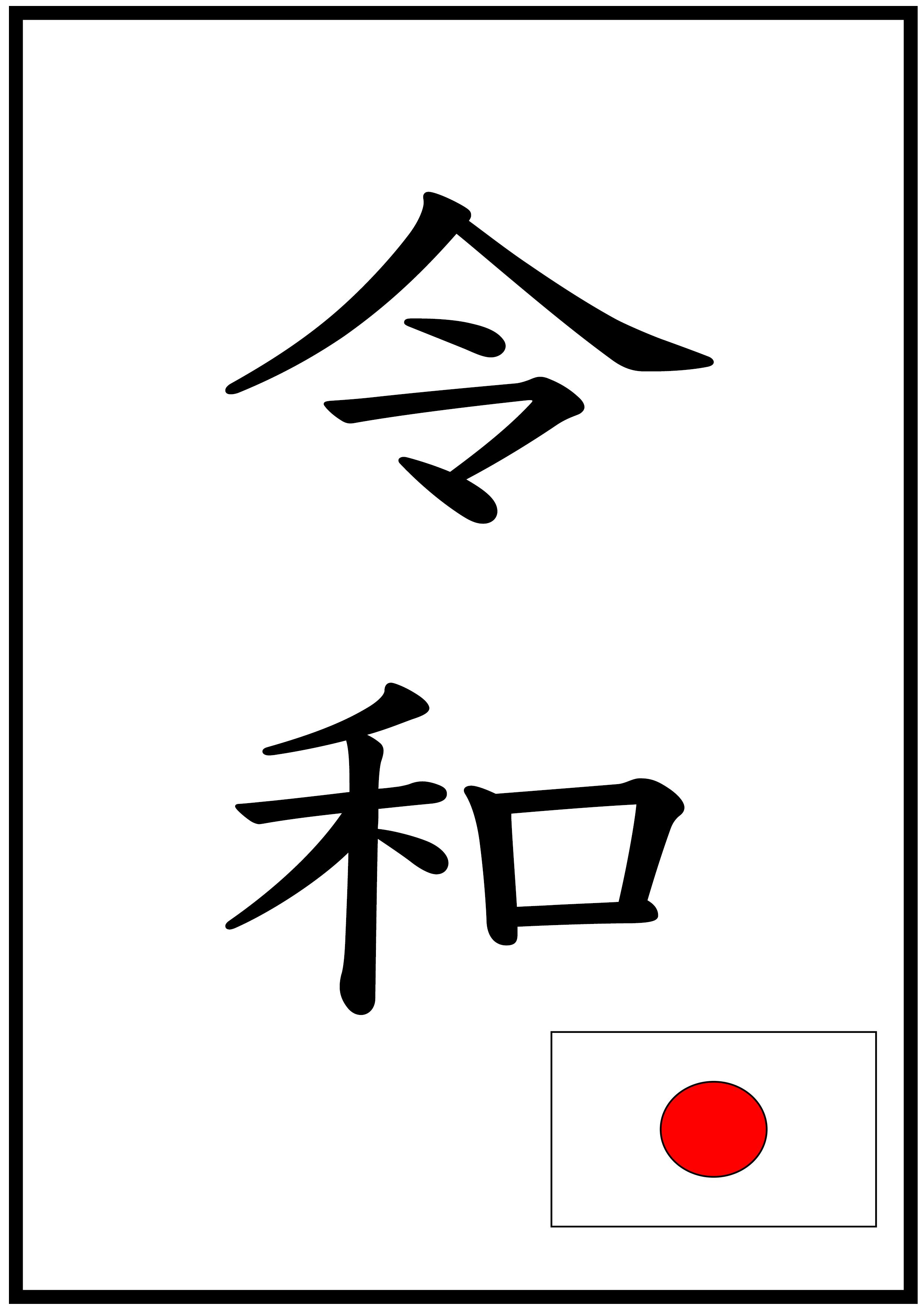 イラスト【令和】