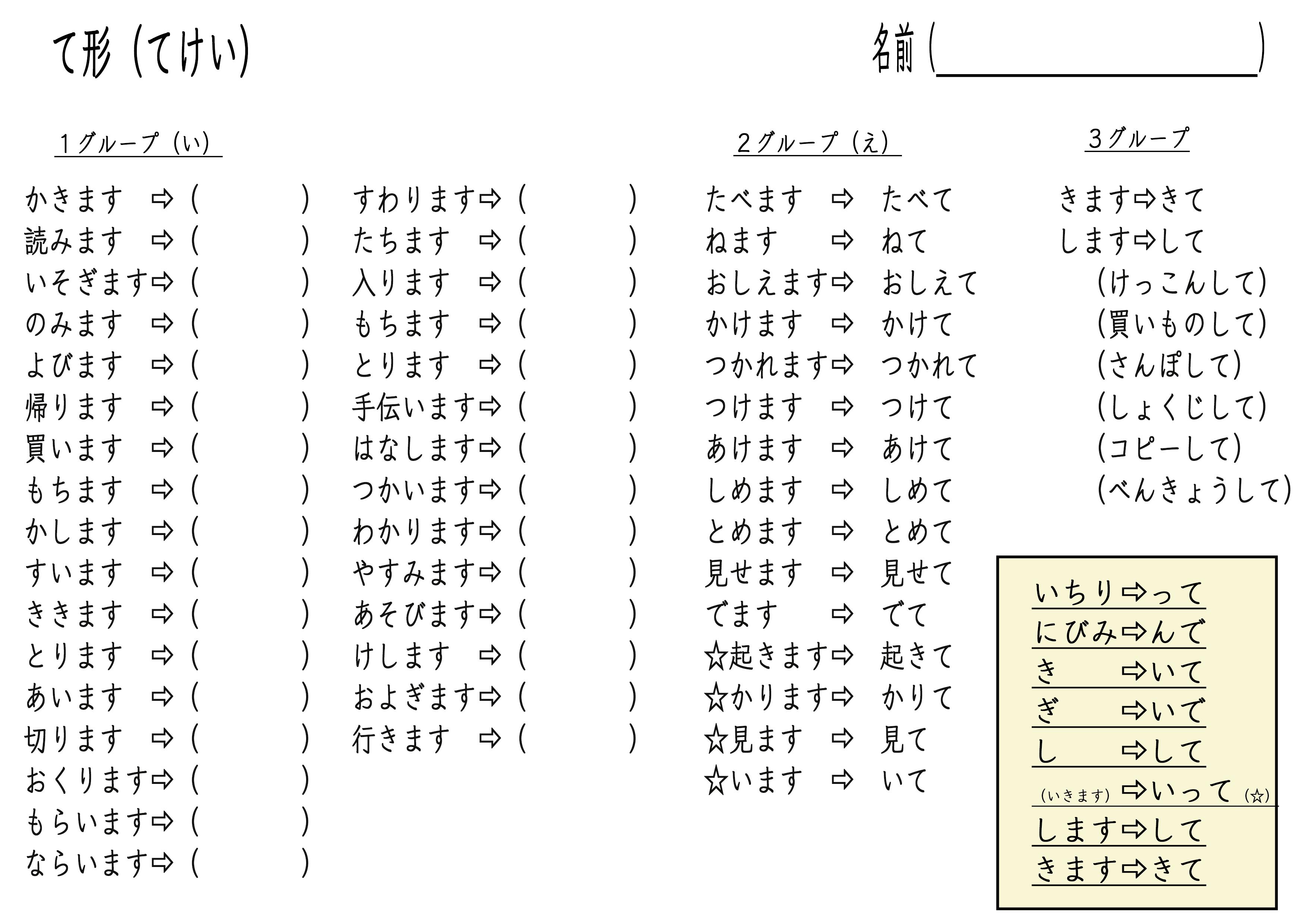 日本語教師て形の練習