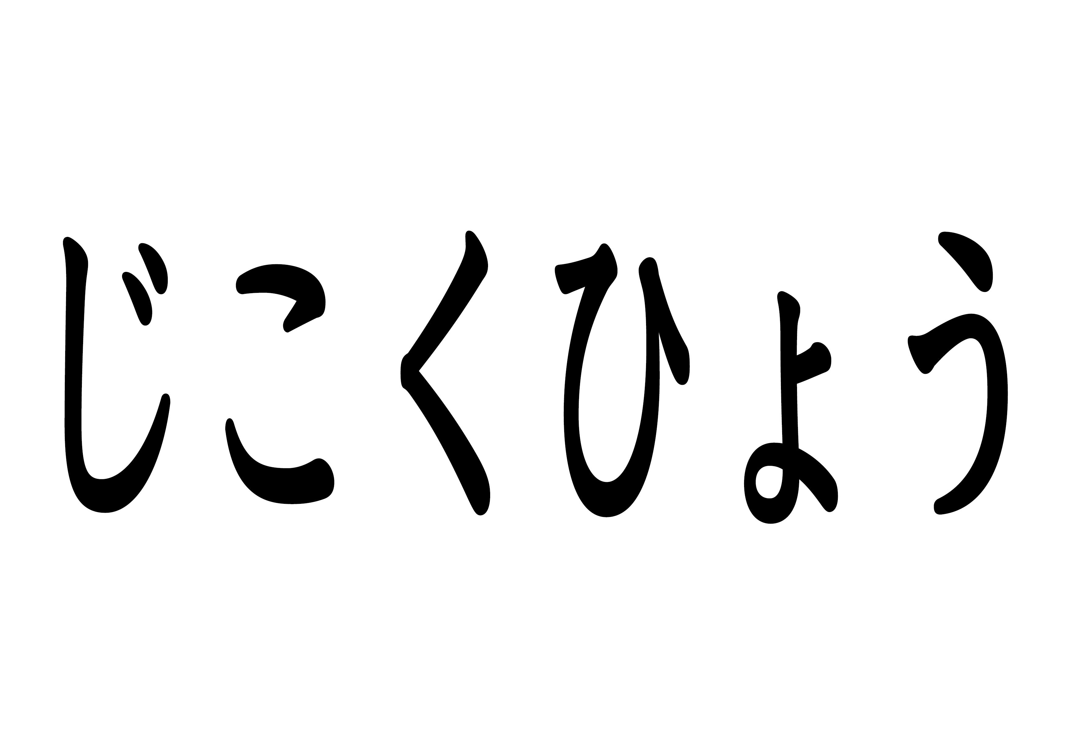 文字カード【時刻表】