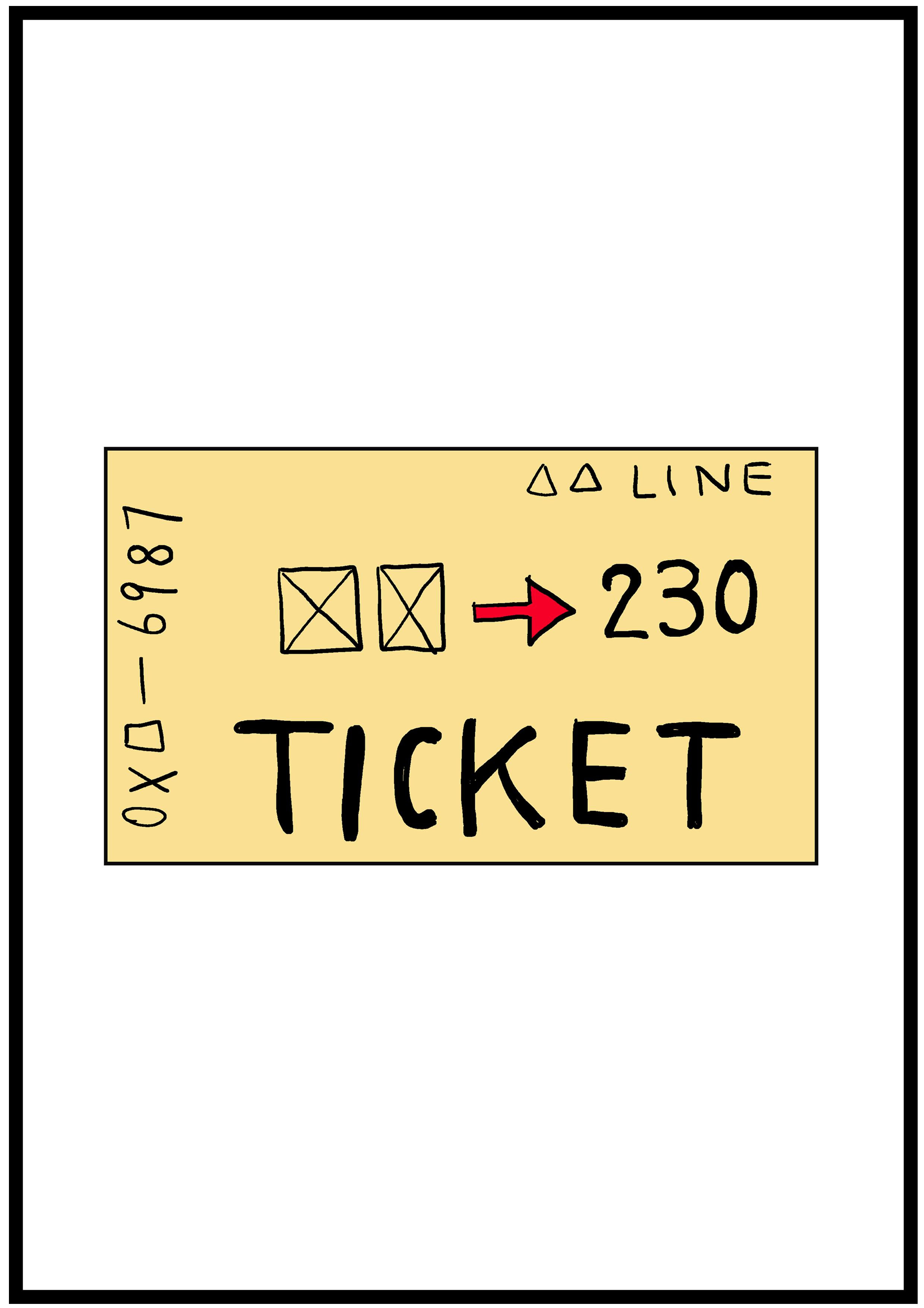 イラスト【切符】